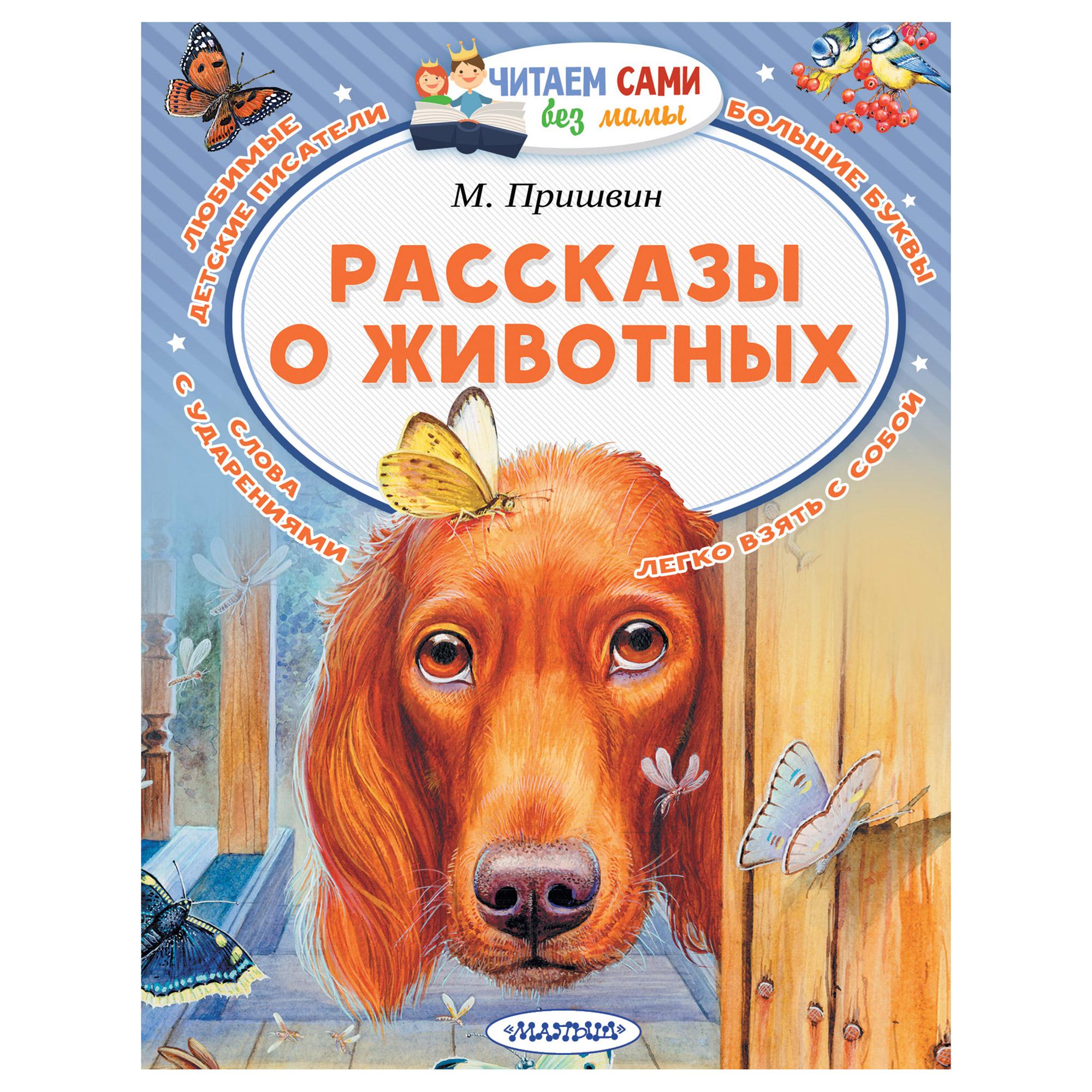 Книга АСТ Рассказы о животных рассказы о животных