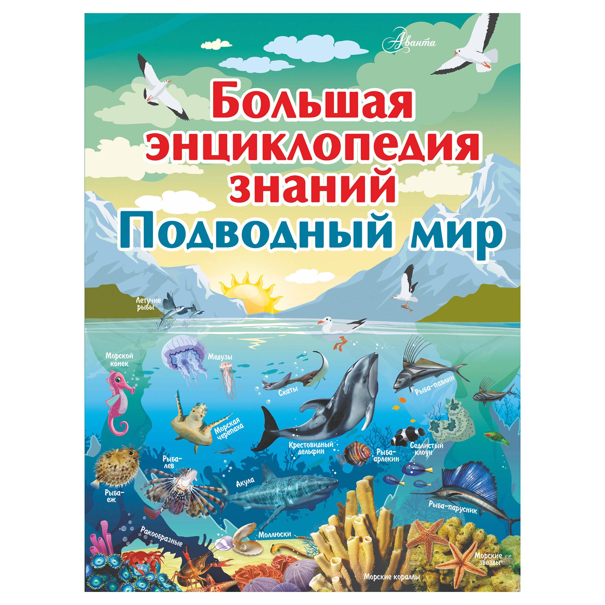 Книга АСТ Большая энциклопедия знаний: Подводный мир недорого