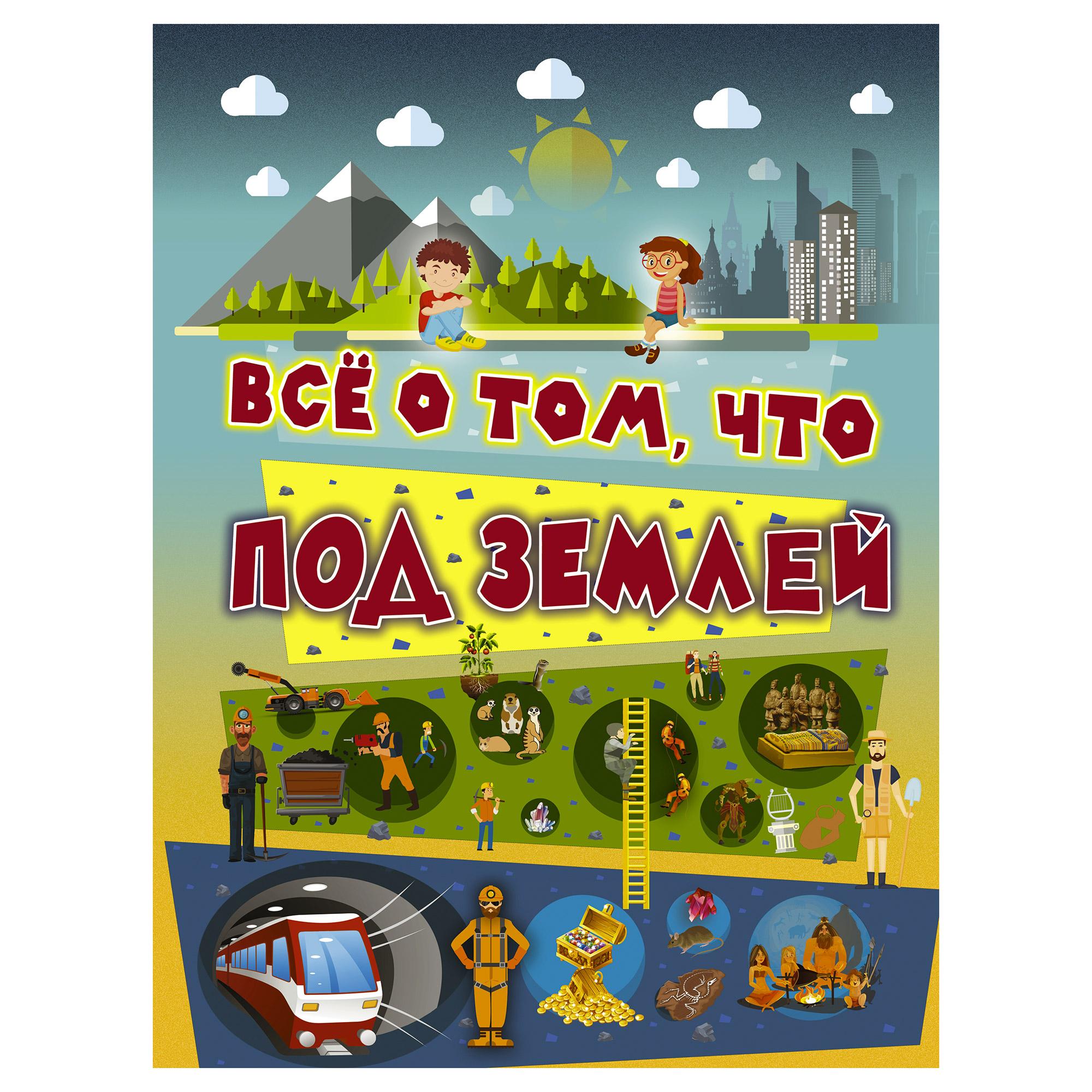 Книга АСТ Все о том, что под землей