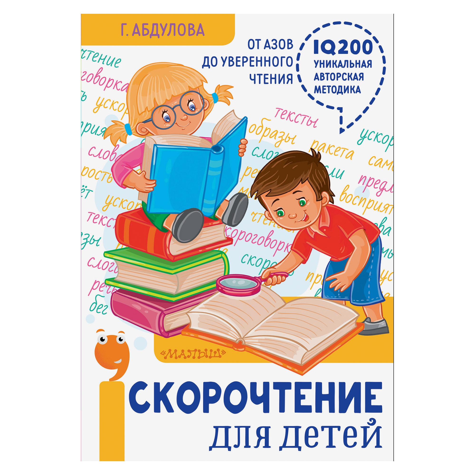 Купить Книга АСТ Скорочтение для детей,