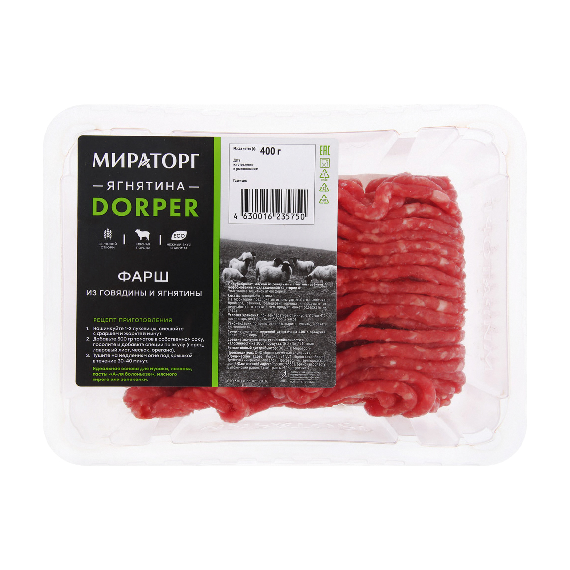 Фарш из говядины и ягнятины Мираторг Dorper 400 г