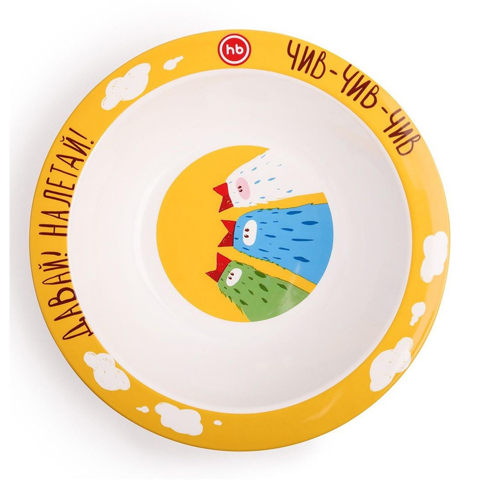 Купить Тарелка глубокая Happy Baby Birds, Китай, желтый, полипропилен, Детская посуда и аксессуары