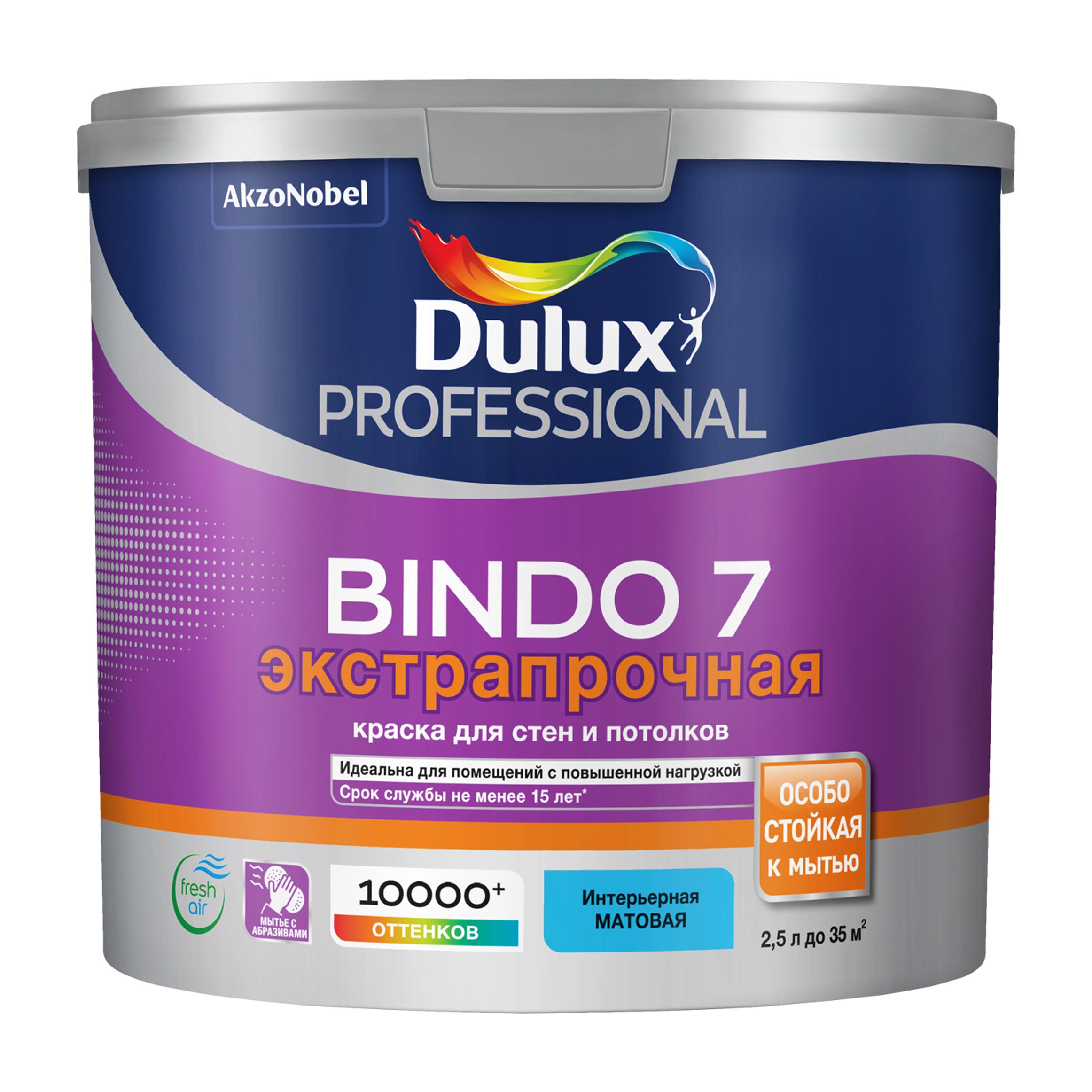 Фото - Краска для стен и потолков латексная экстрапрочная Dulux Professional Bindo 7 матовая база BC 2,25 л. краска водно дисперсионная dulux bindo 7 экстрапрочная моющаяся основа вс 1 л