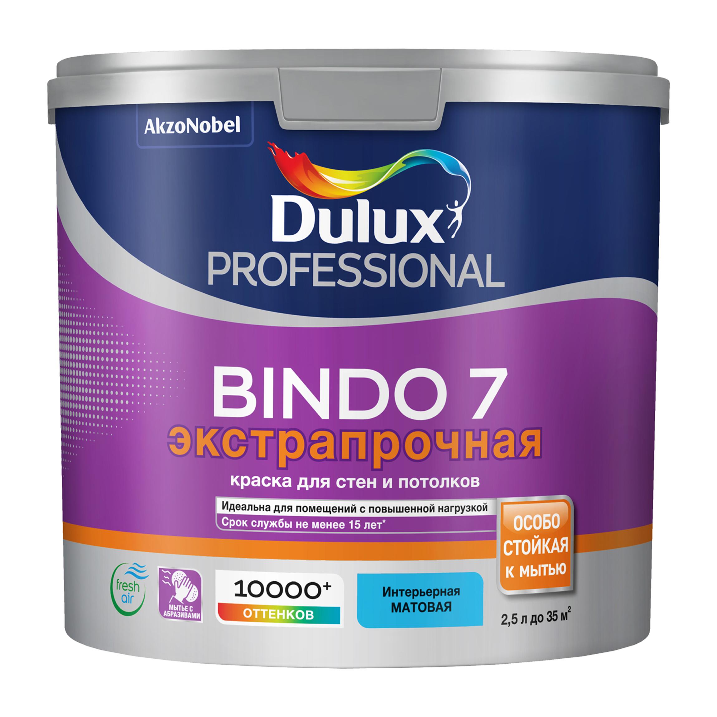 Фото - Краска для стен и потолков латексная экстрапрочная Dulux Professional Bindo 7 матовая база BW 2,5 л. краска водно дисперсионная dulux bindo 7 экстрапрочная моющаяся основа вс 1 л