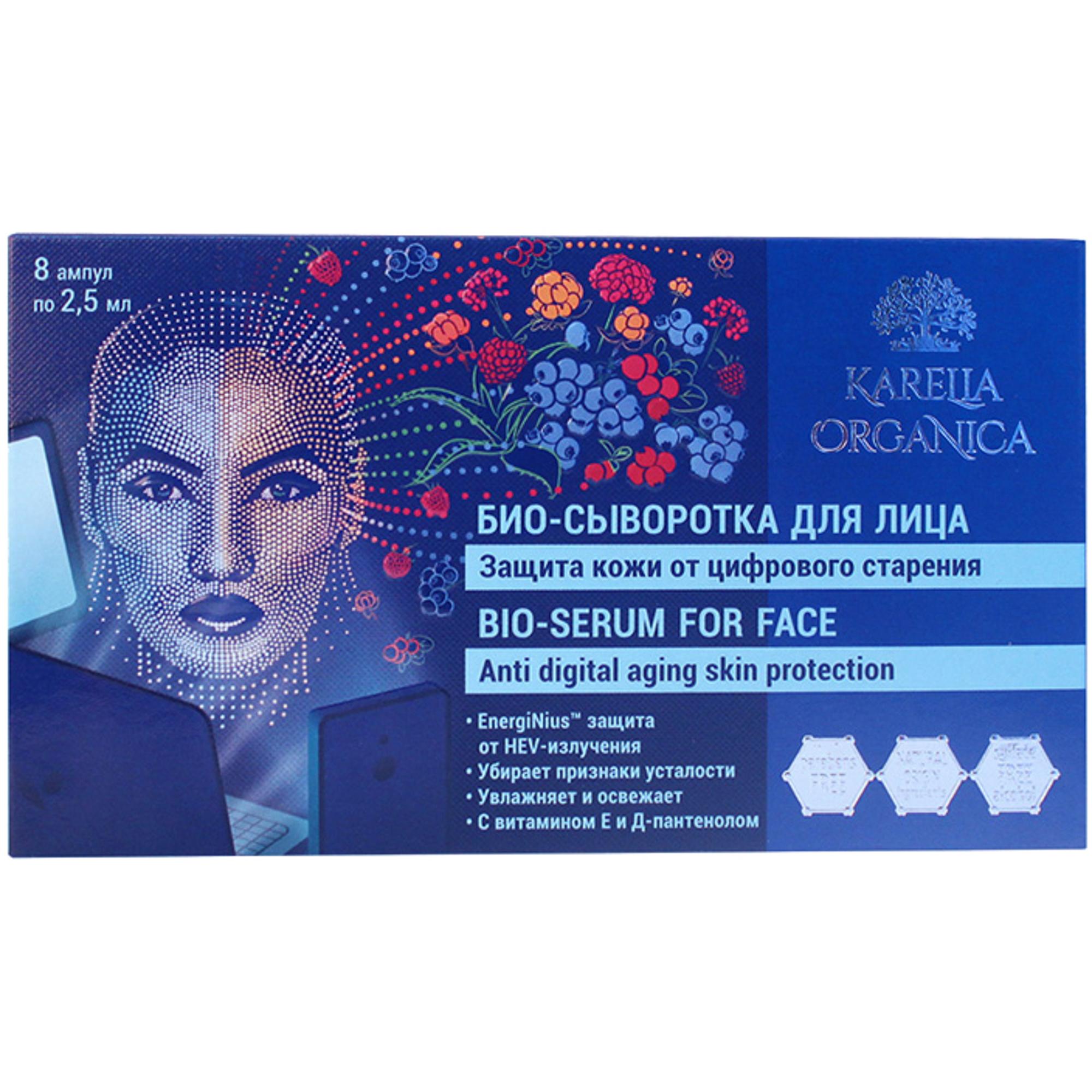 Сыворотка для лица Фратти НВ Karelia Organica Защита кожи от цифрового старения 8x2,5 мл фото