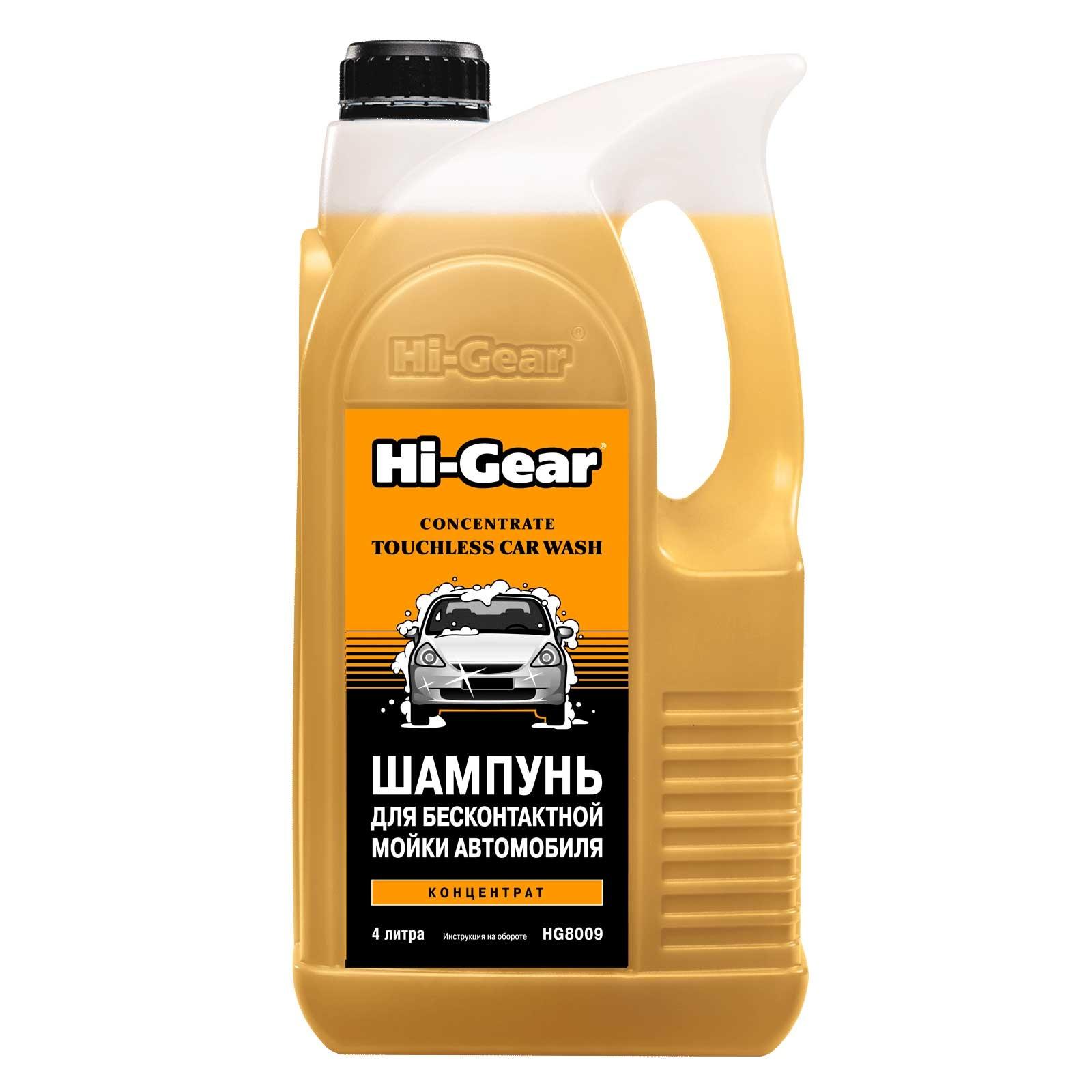 Шампунь-концентрат Hi-gear для мойки автомобиля 5 л