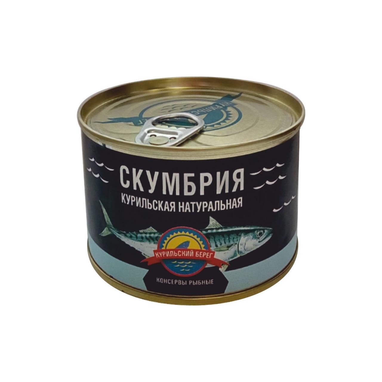 Скумбрия Курильский Берег натуральная 250 г эдуард андреевич дэлюж берег цвета нежности