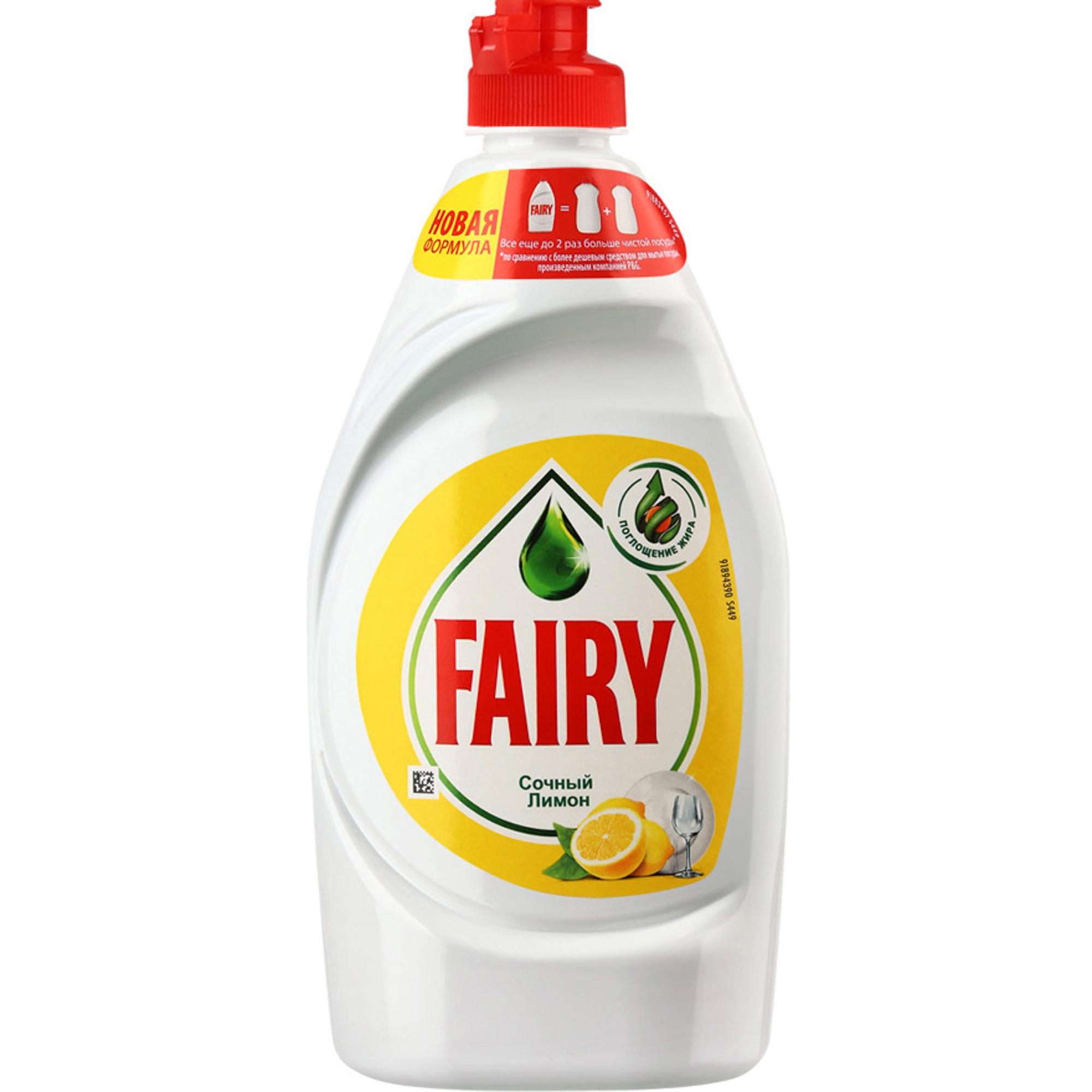 Средство для мытья посуды Fairy Сочный лимон 1,35 л