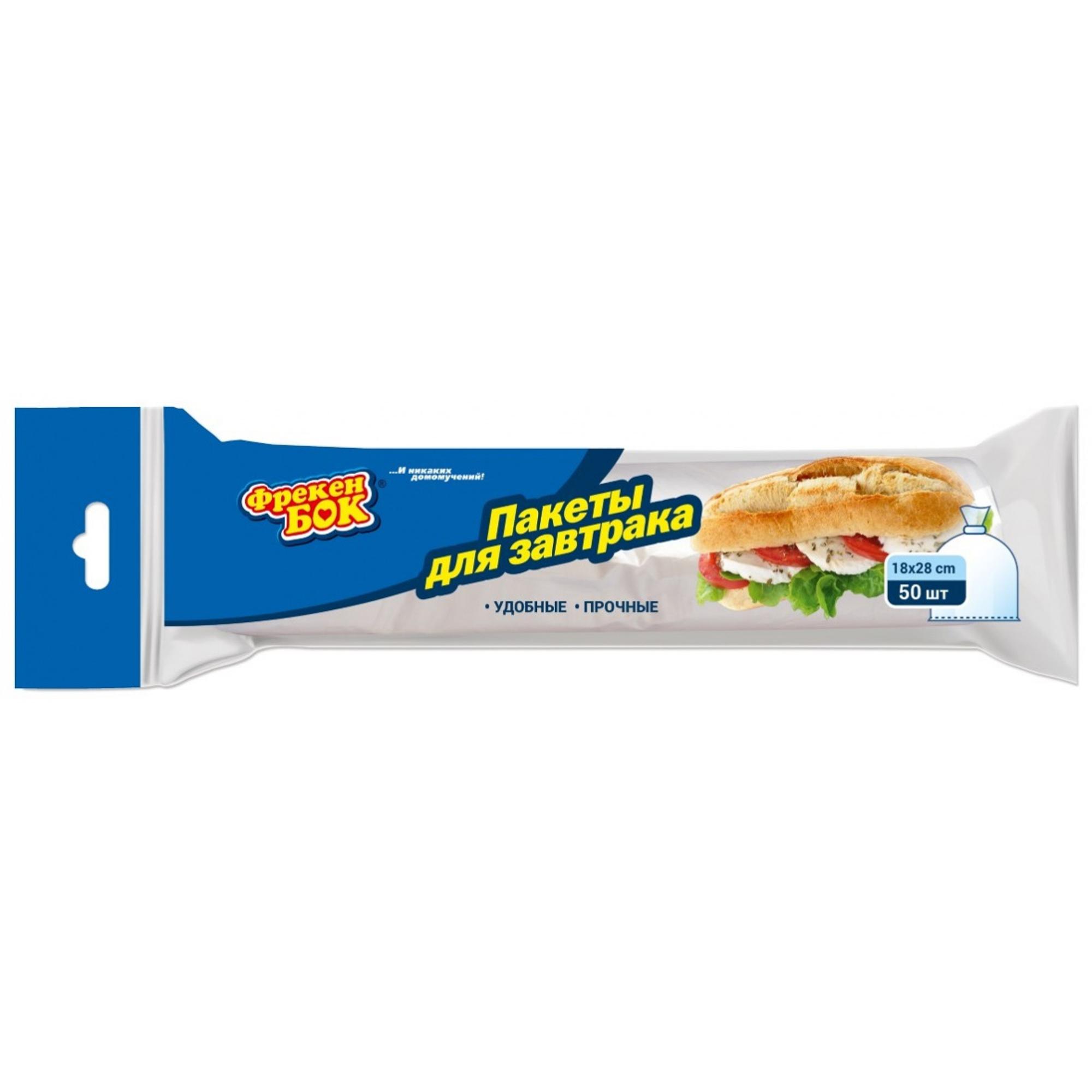 Пакетики для завтрака Фрекен Бок 18 х 28 см 50 шт