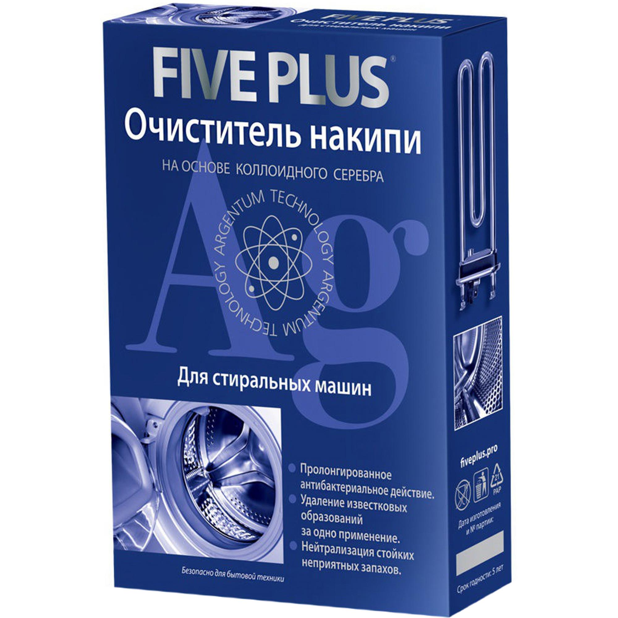 Средство Five Plus от накипи в стиральной машине 500 г.