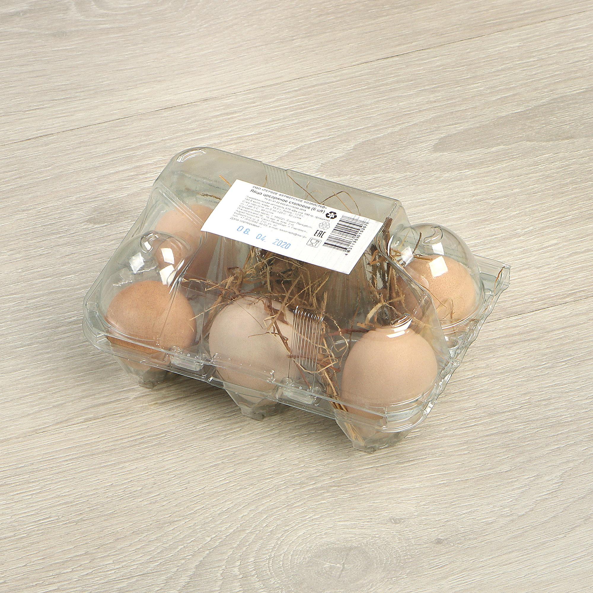 Яйца цесариные ПВХ фермерские 6 шт