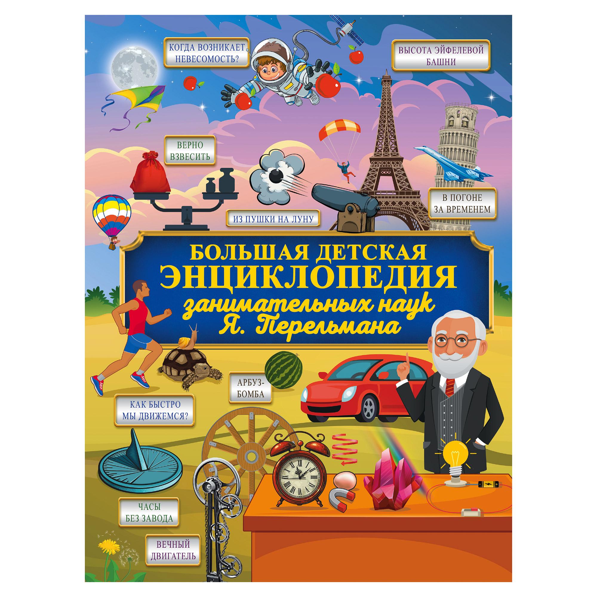 Книга АСТ Перельман Я.И. Большая детская энциклопедия занимательных наук