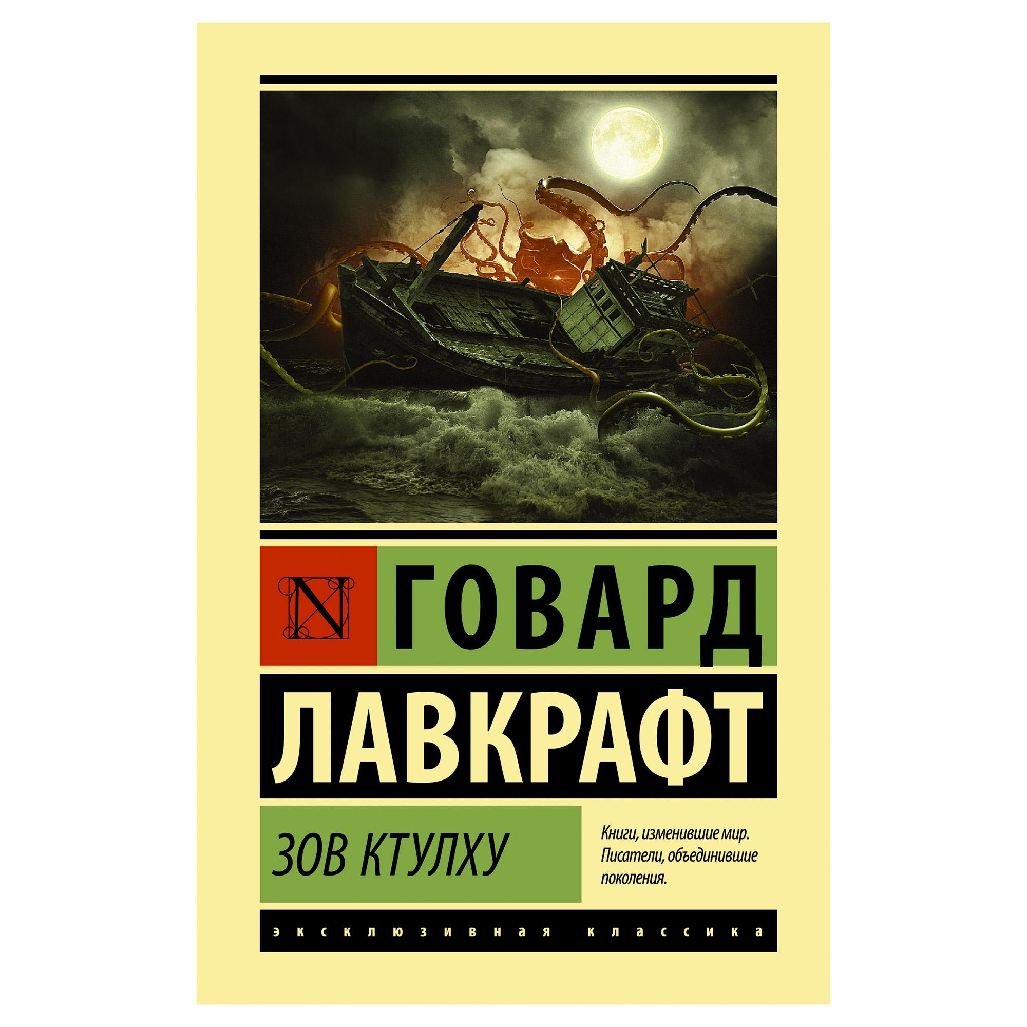 Книга АСТ Лавкрафт Г. Зов Ктулху аленушкина е с лавкрафт зов ктулху
