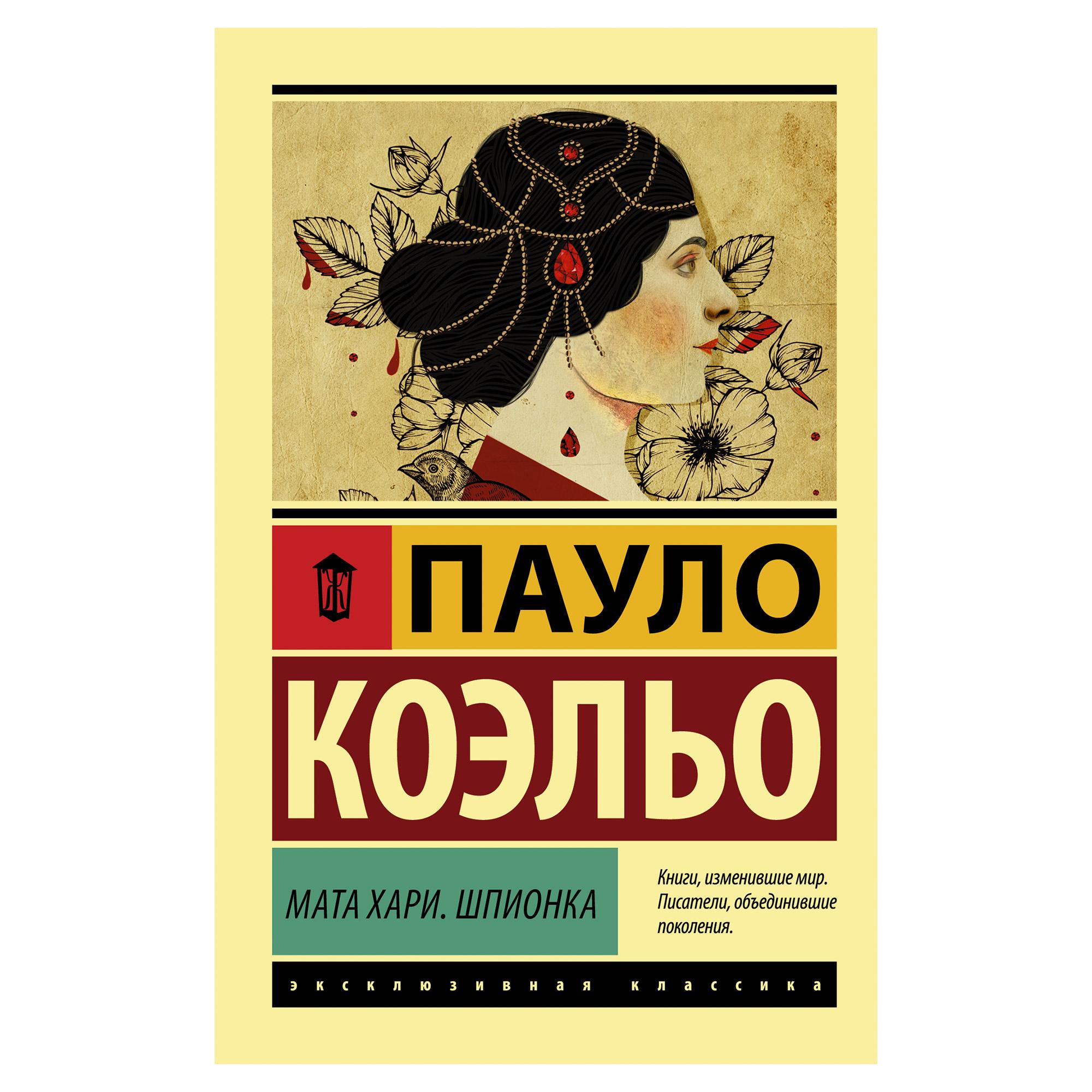 Книга АСТ Пауло Коэльо Мата Хари. Шпионка