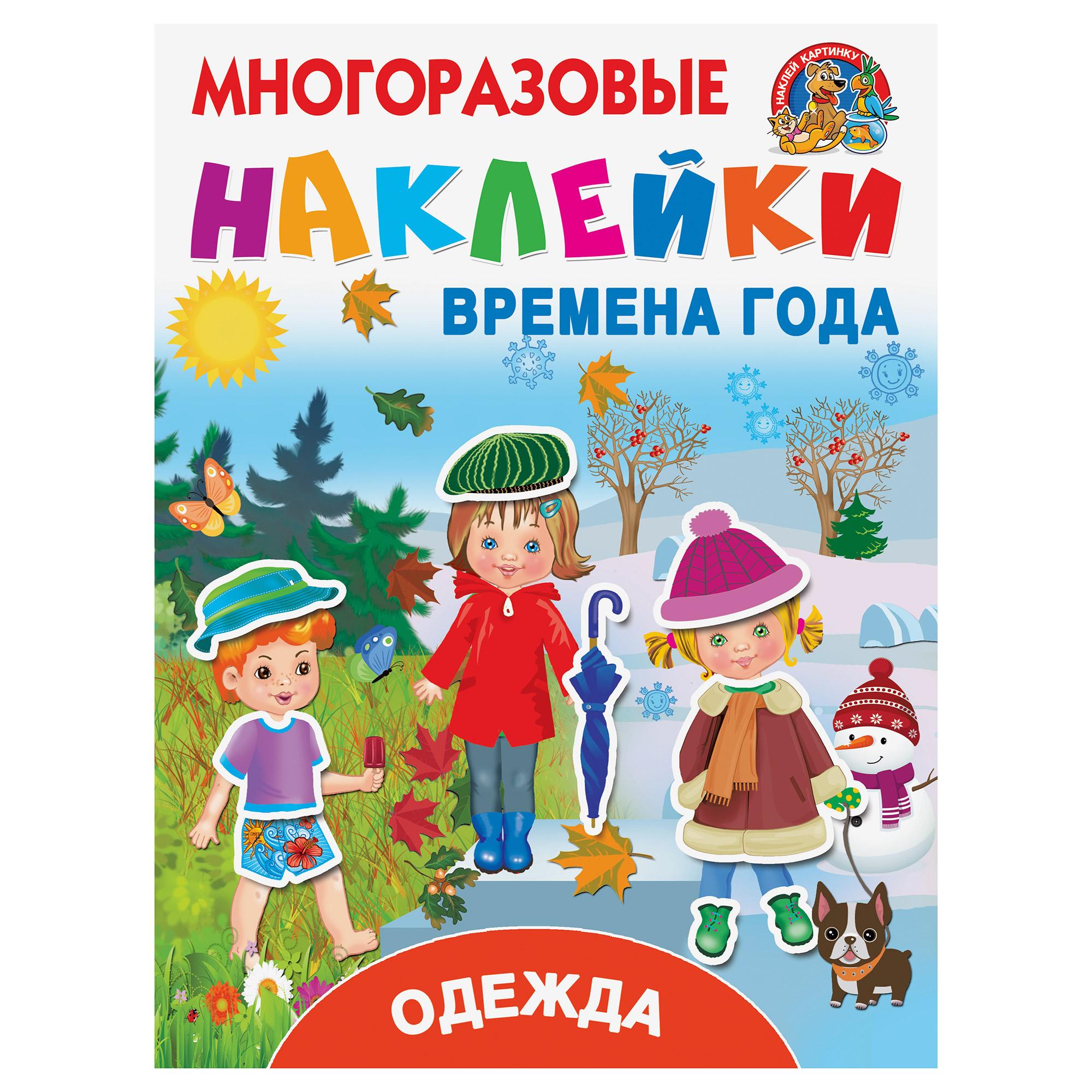 Книга АСТ Одежда и времена года