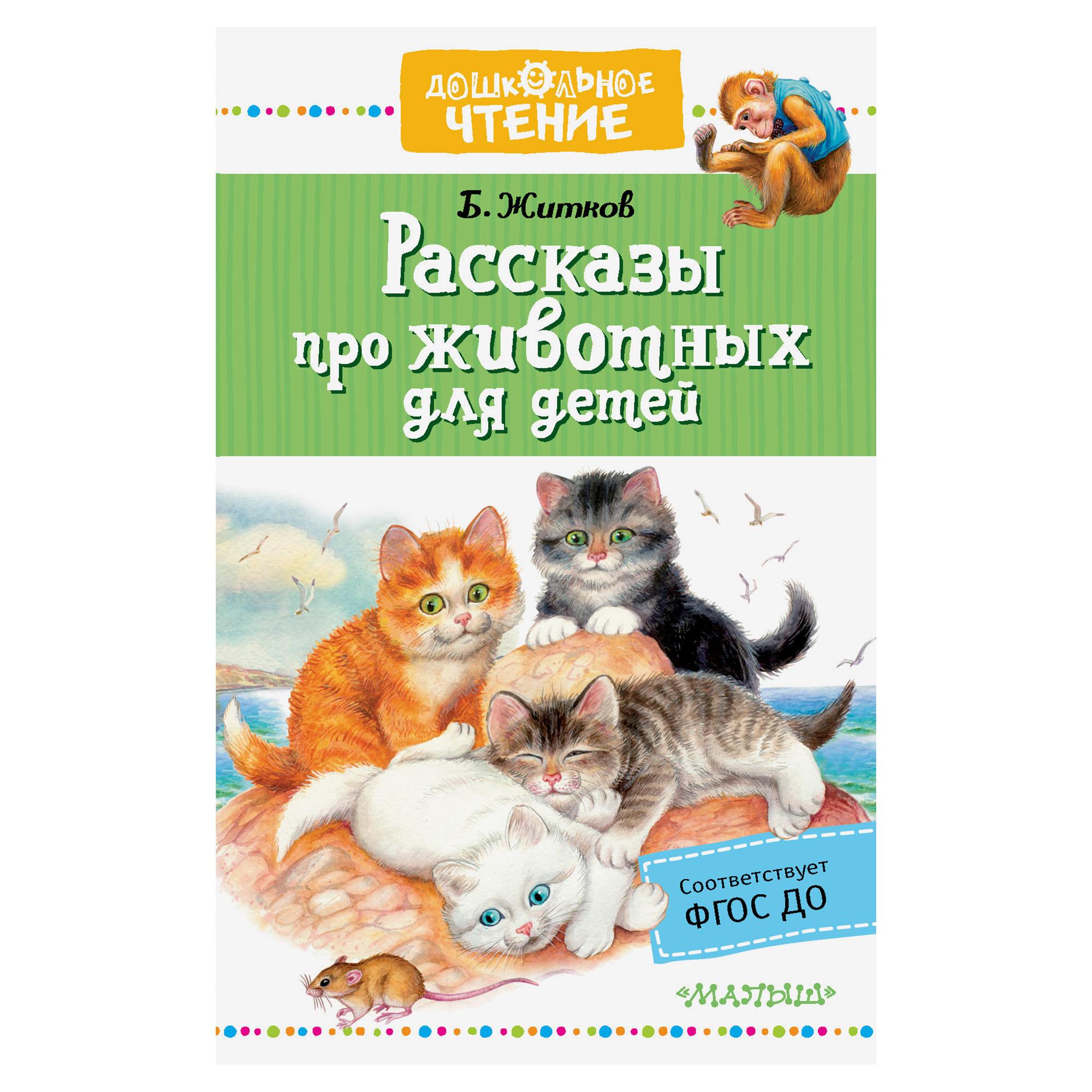 Книга АСТ Рассказы про животных для детей