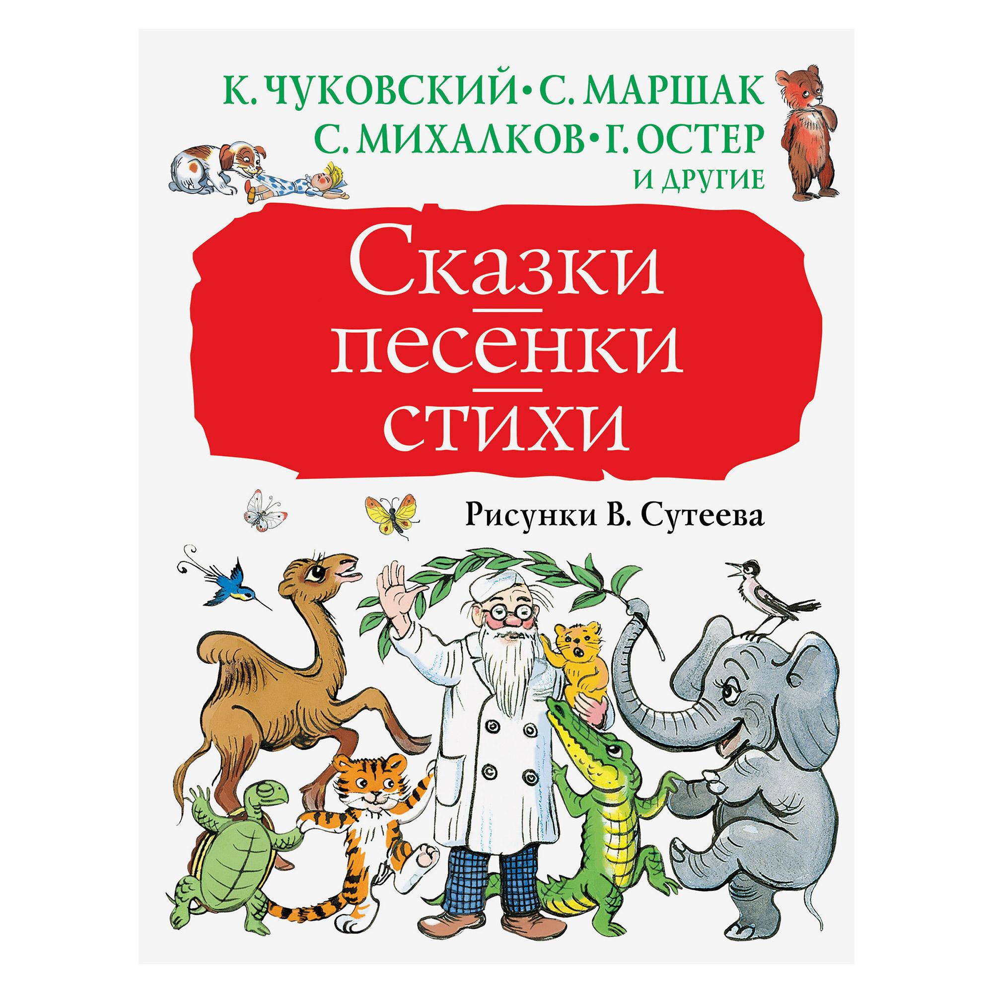 Купить Книга АСТ Сказки, песенки, стихи,
