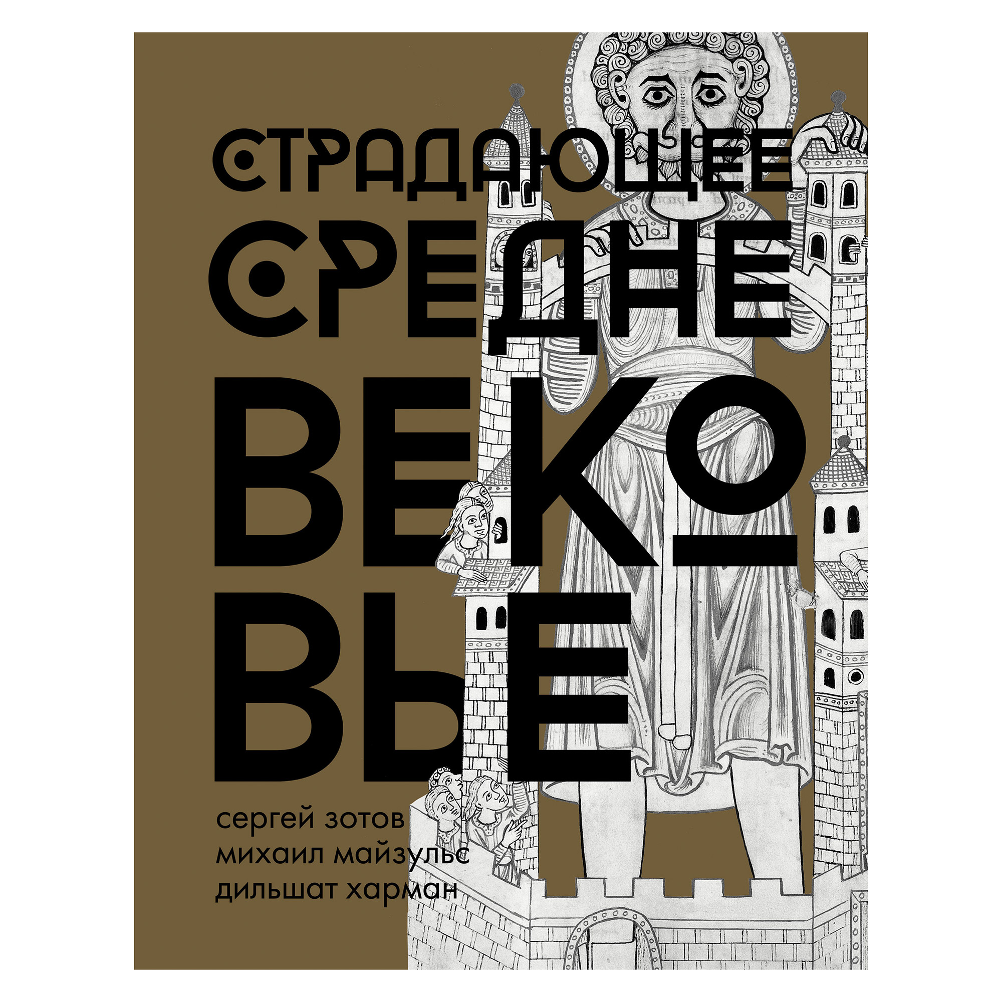 Книга АСТ Страдающее Средневековье