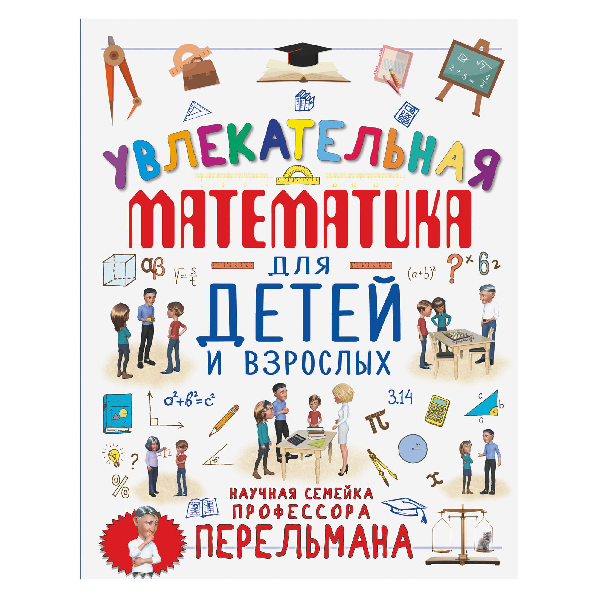 Купить Книга АСТ Увлекательная математика для детей,