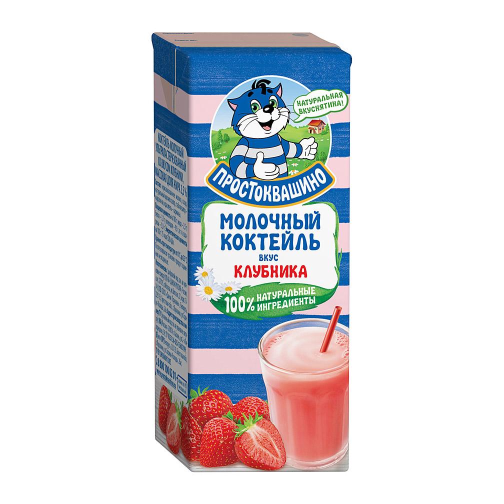 Коктейль молочный Простоквашино Клубничный 2,5% 210 г