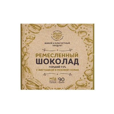шоколад sobranie горький с апельсином и орехами 72% какао 90 г Шоколад на меду горький с фисташкой и гималайской солью 72% 90 г