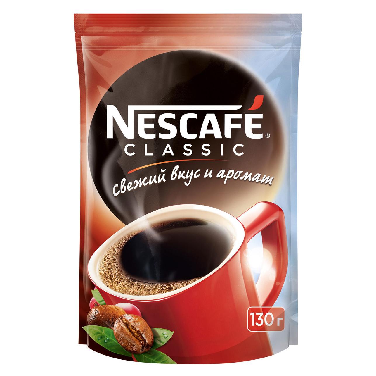Кофе растворимый Nescafe Classic 130 г