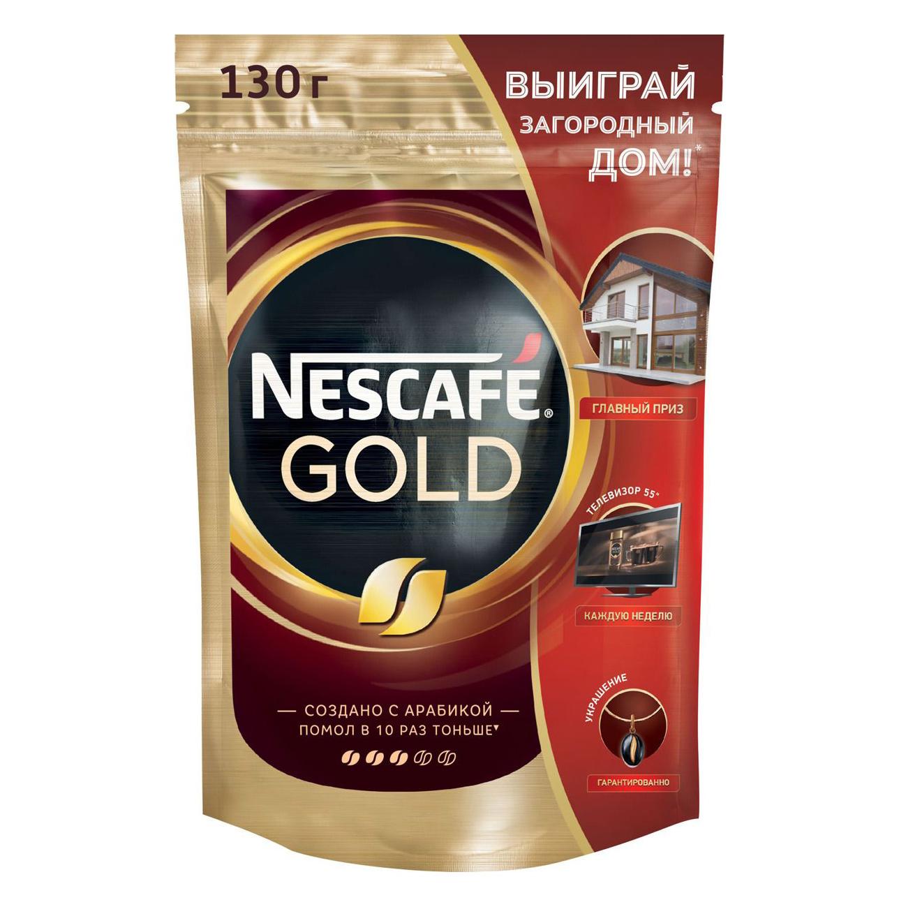 Кофе растворимый Nescafe Gold 130 г
