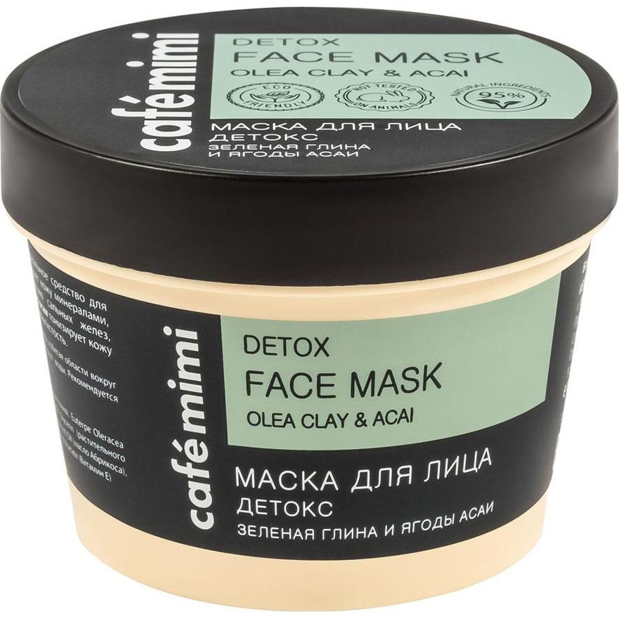 Маска для лица Cafe Mimi Детокс 110 мл маска для лица cafemimi pumpkin