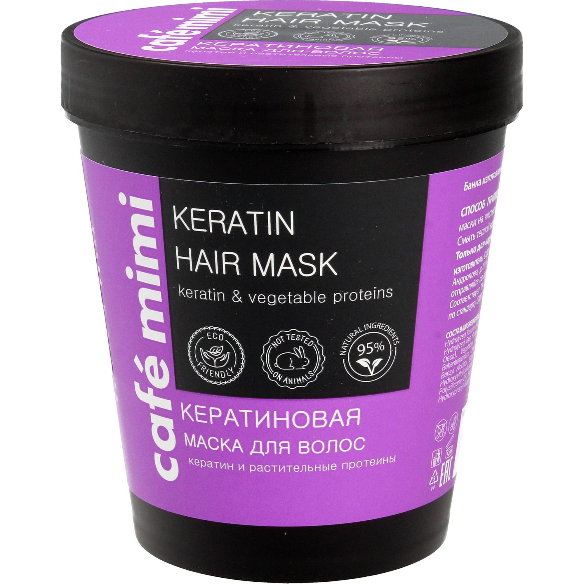Маска для волос Cafe Mimi Кератиновая 220 мл маска для лица cafemimi pumpkin