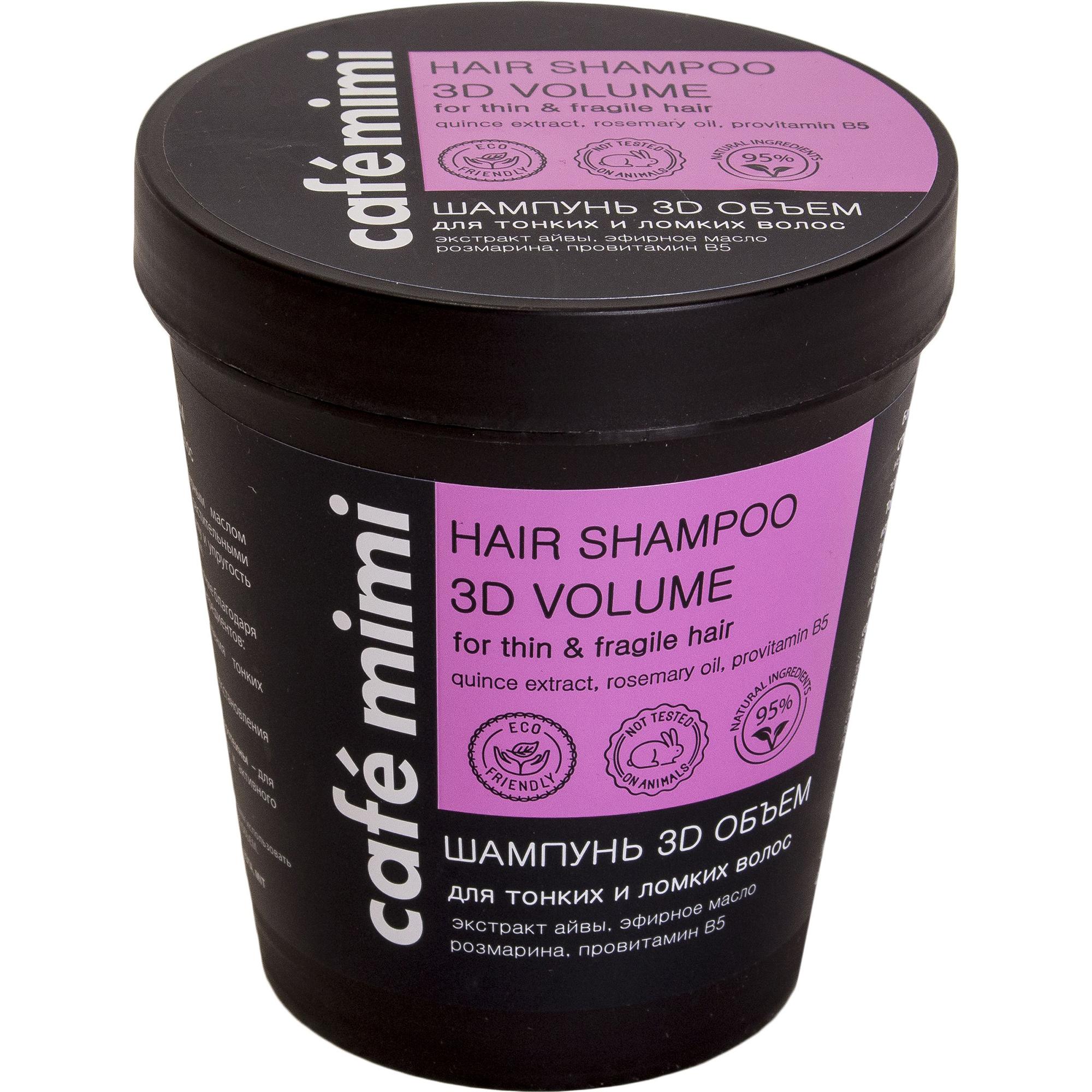 Шампунь для волос Cafe Mimi 3D объем для тонких и ломких волос 220 мл фото