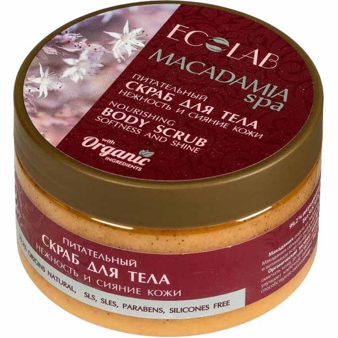 Скраб для тела EO Laboratorie Macadamia Spa Питательный Нежность и сияние кожи 250 г