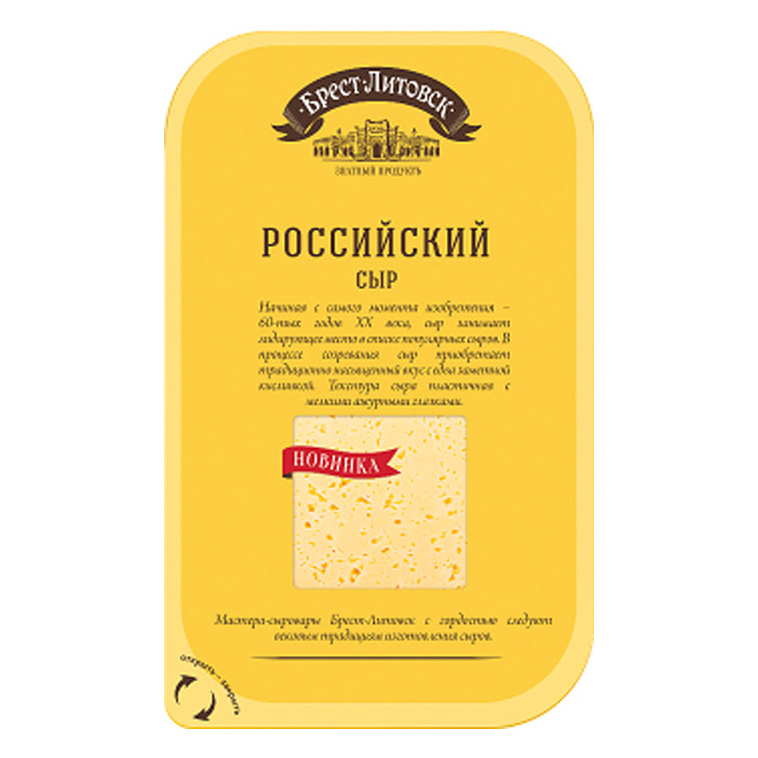Сыр Брест-Литовск Российский 50% 150 г