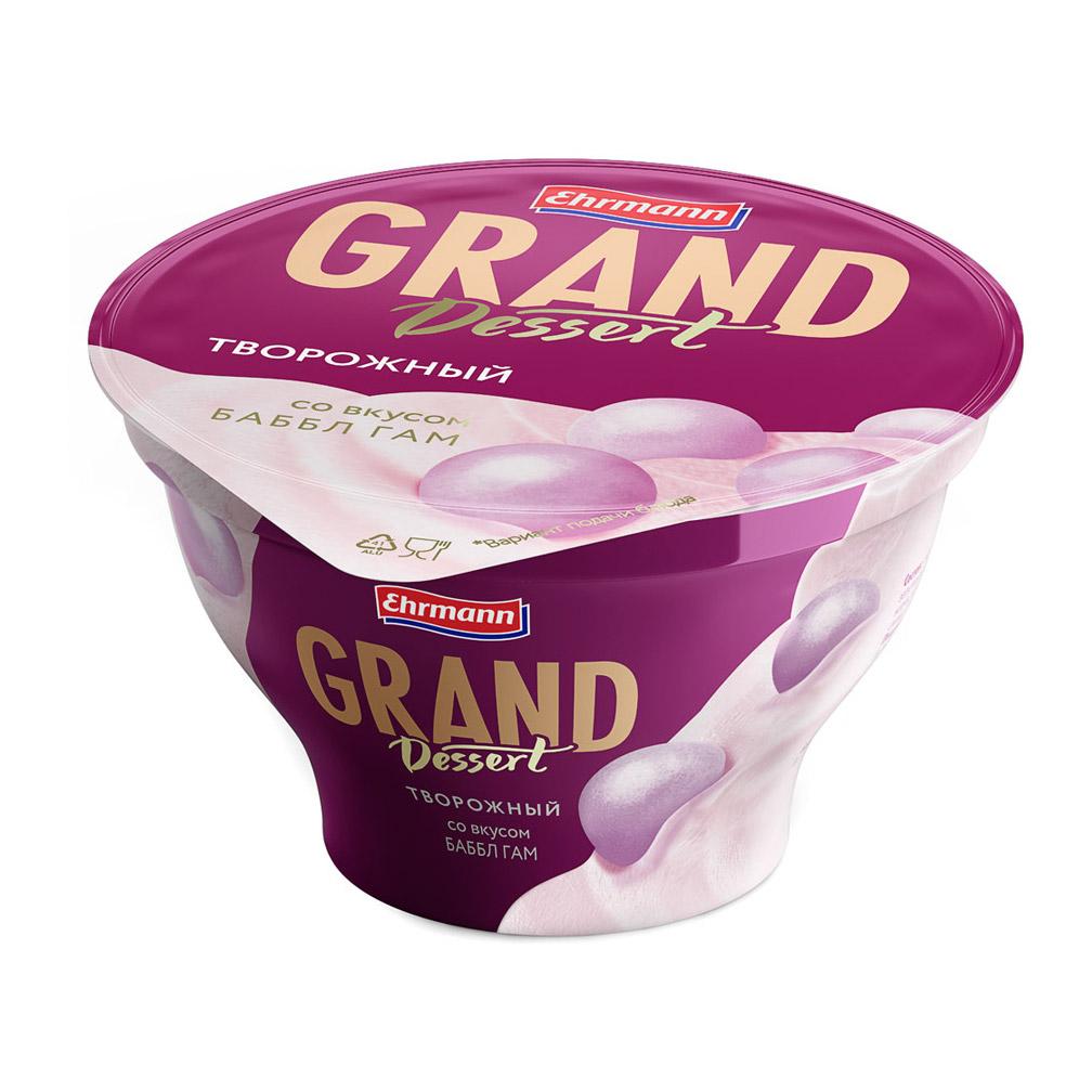 Десерт творожный Ehrmann Grand Dessert со вкусом Баббл гам 5% 120 г