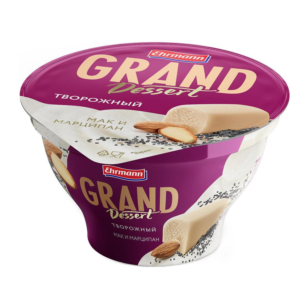 Десерт творожный Ehrmann Grand Dessert Мак и марципан 5,3% 120 г