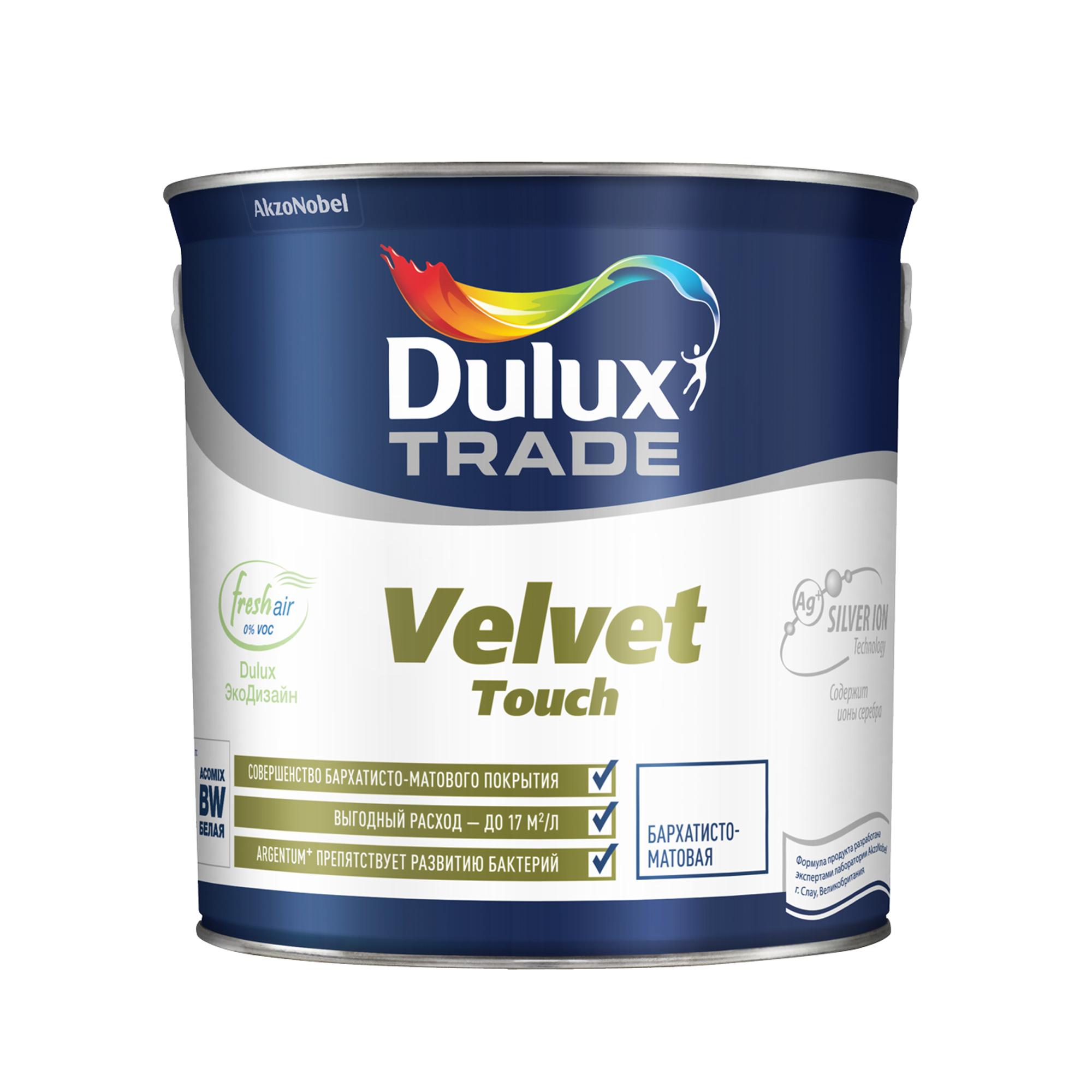 Купить Краска для внутренних работ Dulux Velvet Touch белая, 2, 5 л, Дюлакс/Dulux, Россия, белый