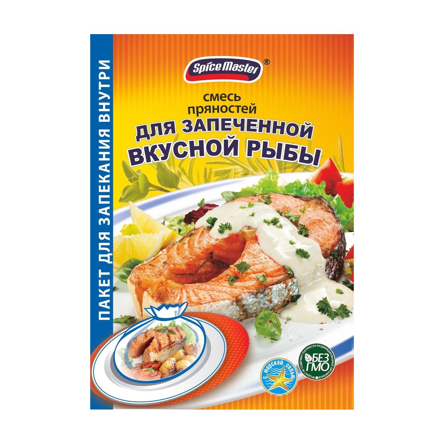 Смесь пряностей Spice Master для запеченной вкусной рыбы 30 г смесь перцев spice master 85 г