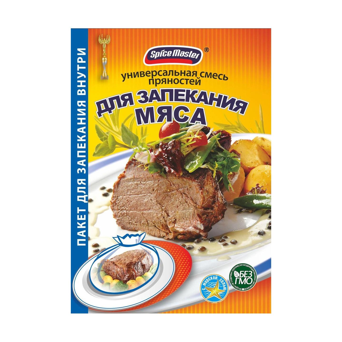 Универсальная смесь пряностей Spice Master для запекания мяса 30 г смесь перцев spice master 85 г