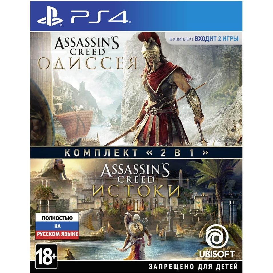 Игра для Sony PS4 Assassins Creed: Одиссея + Истоки русская версия