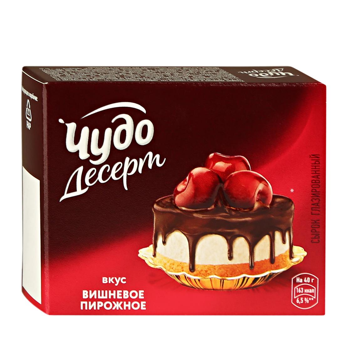 Десерт глазированный Чудо со вкусом Вишни 40 г алюшина т любовь со вкусом вишни