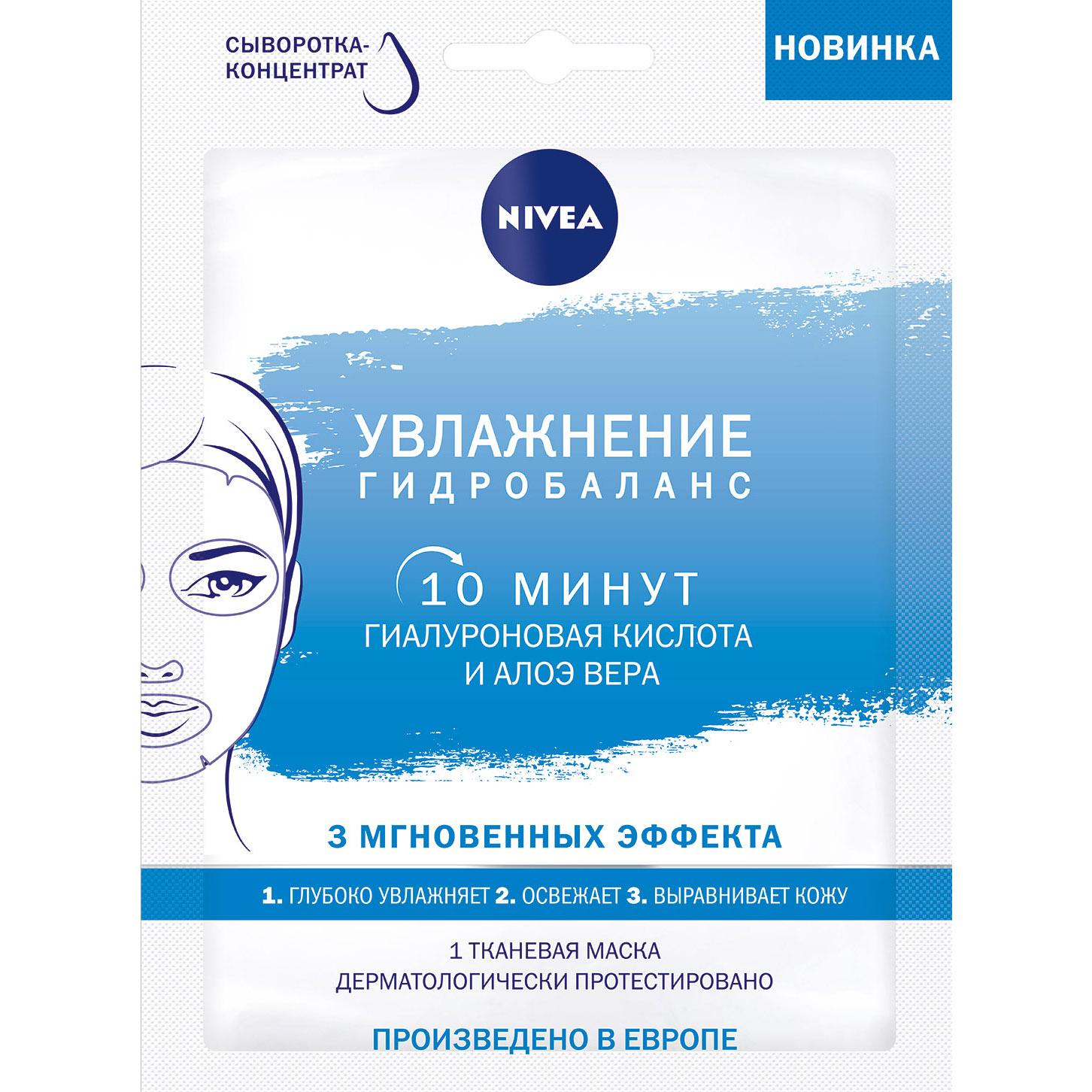 Маска для лица Nivea Увлажнение Гидробаланс тканевая 28 г недорого