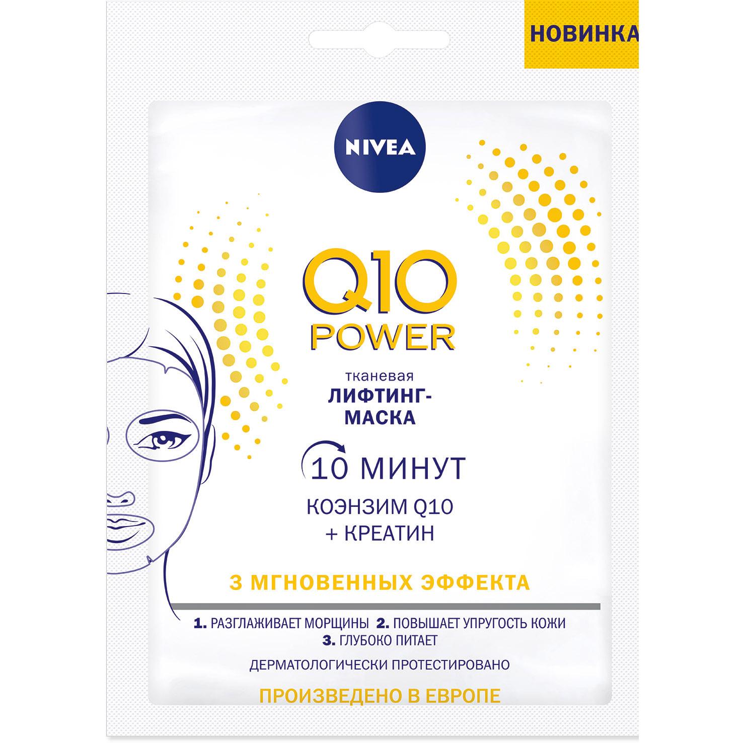 Маска для лица Nivea Q10 Power Лифтинг тканевая 28 г