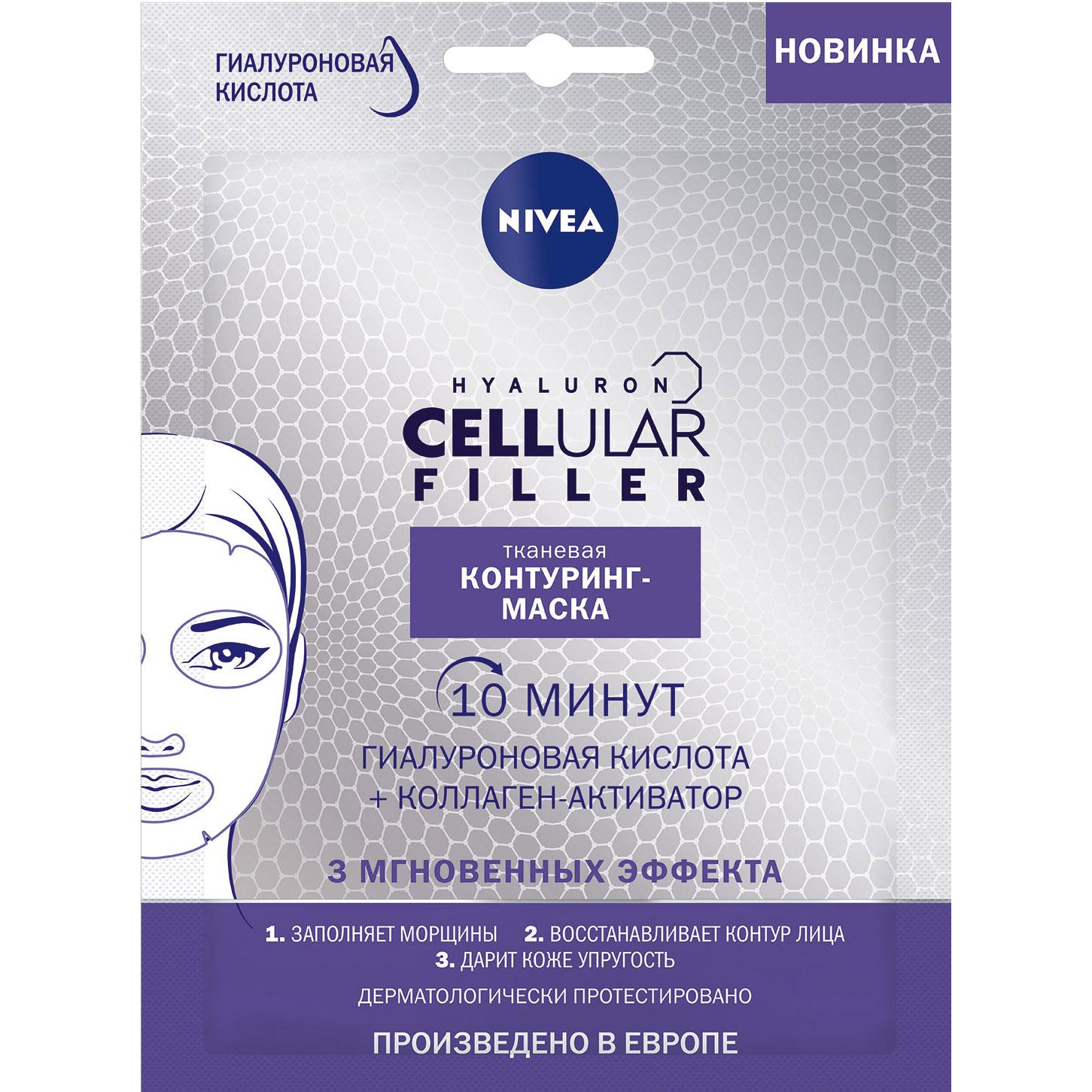 Маска для лица Nivea Hyaluron Cellular Filler тканевая 28 г крем nivea hyaluron cellular filler ночной 50 мл