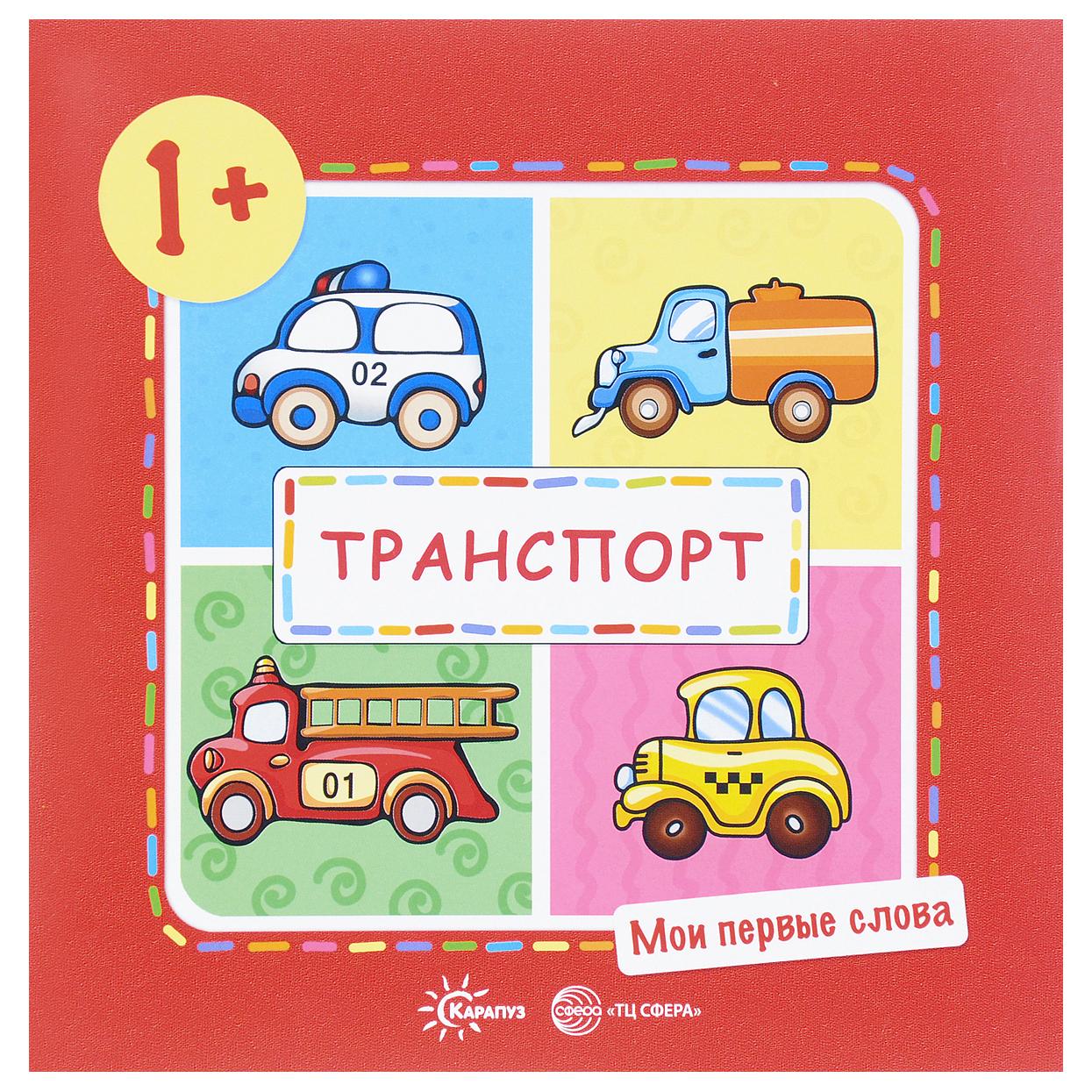 Фото - Комплект книг Мои первые слова для детей 1-3 лет 5 шт набор раскрасок 1 мои первые раскраски комплект из 12 книг