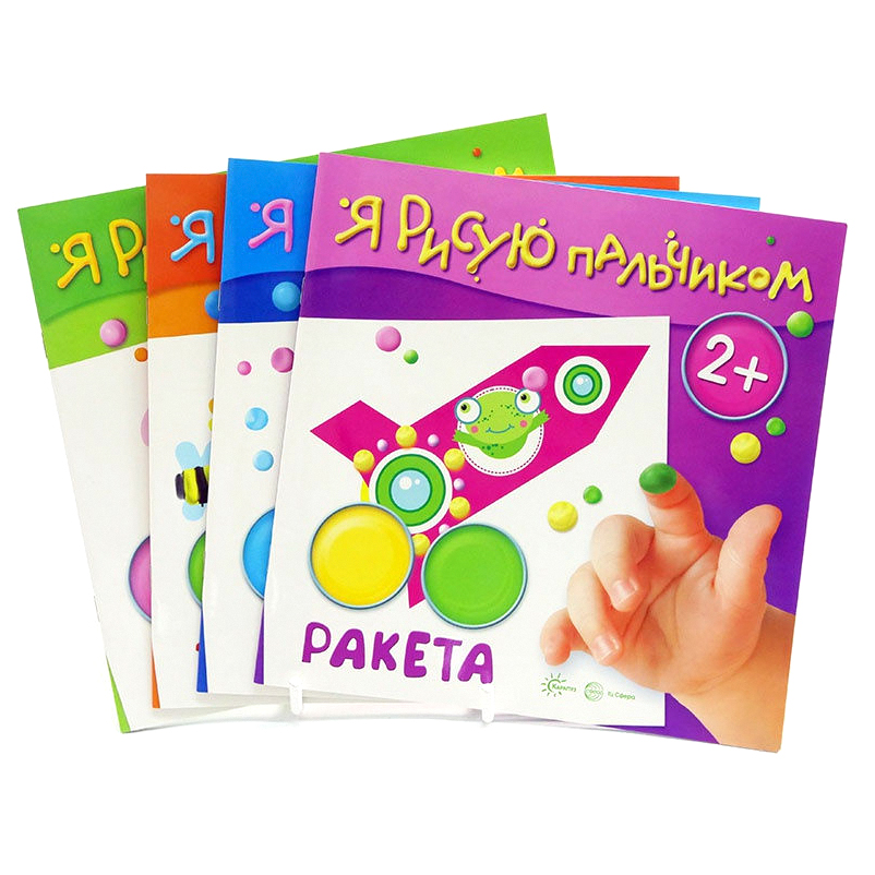 Комплект книг «Я рисую пальчиком» для детей 2-4 года 4 шт