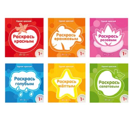 Комплект книг «Одной краской. Раскраска» для детей от 1 года 6 шт