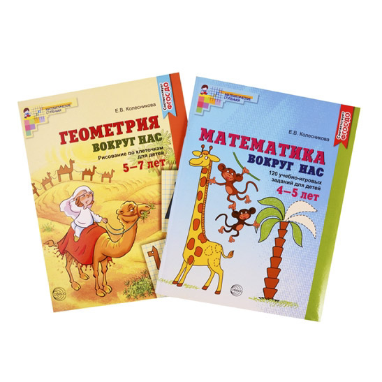 Комплект книг «Математика и геометрия вокруг нас» для детей 4-7 лет 2 шт