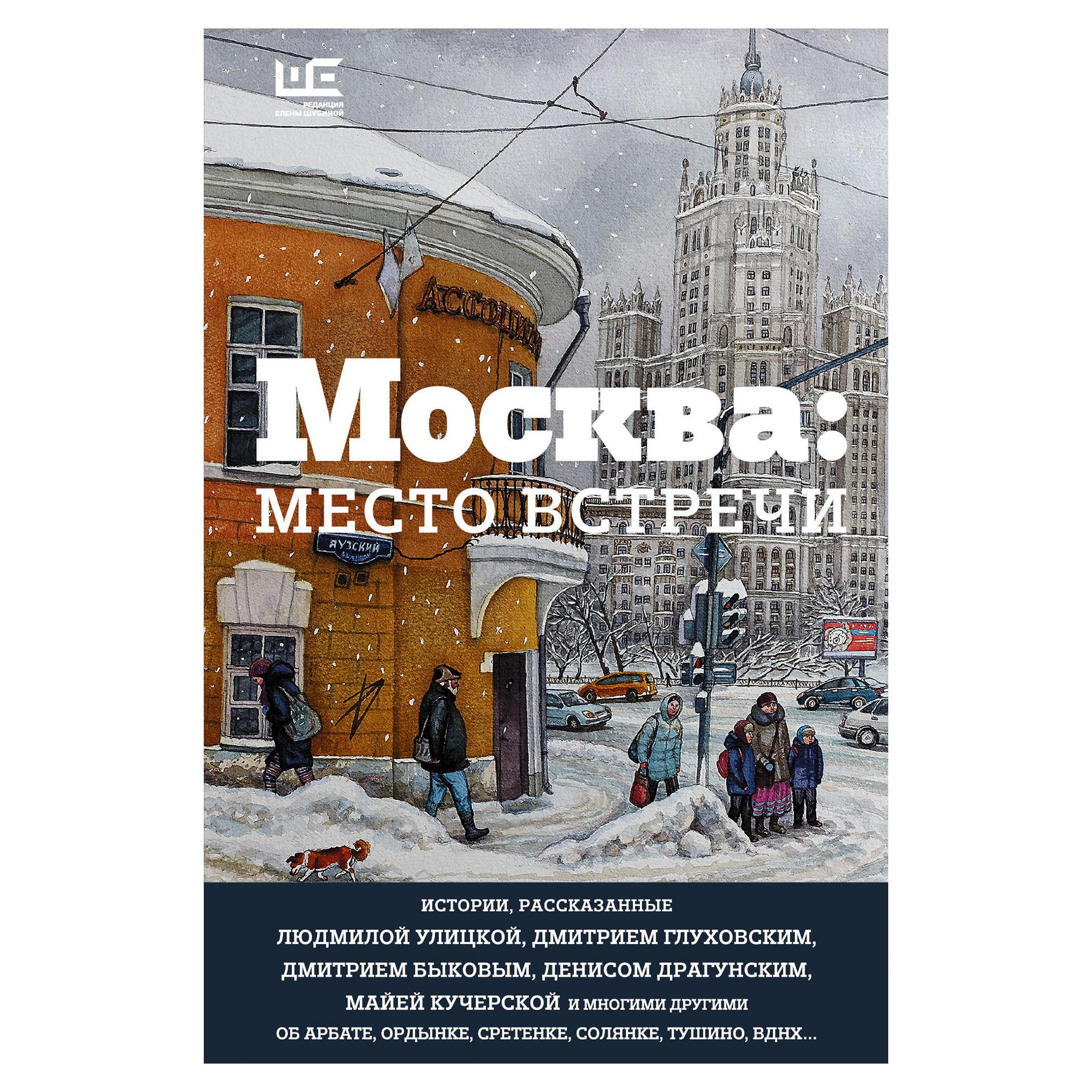 Книга АСТ Москва: место встречи