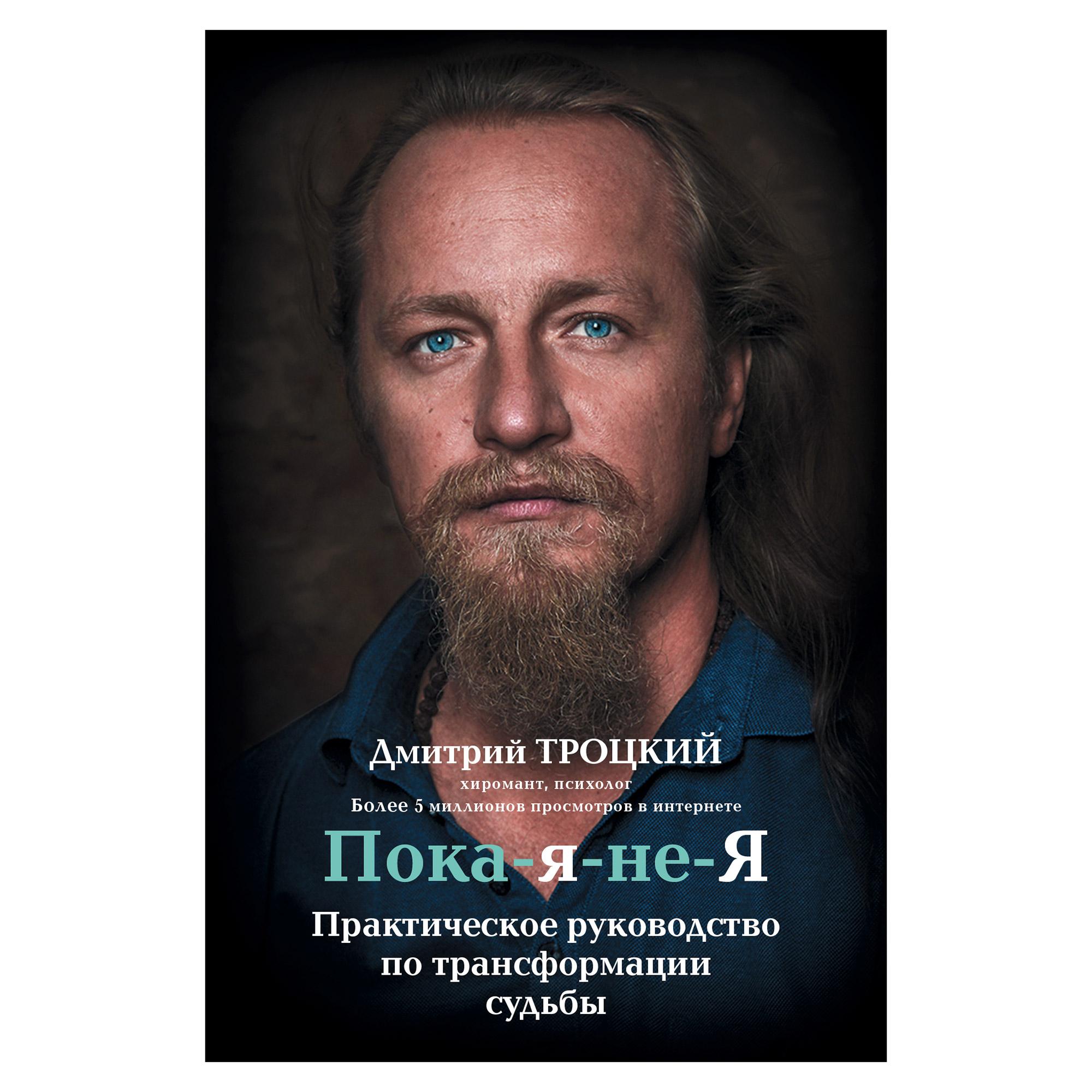 Книга АСТ Троцкий Д.В. Пока-я-не-я