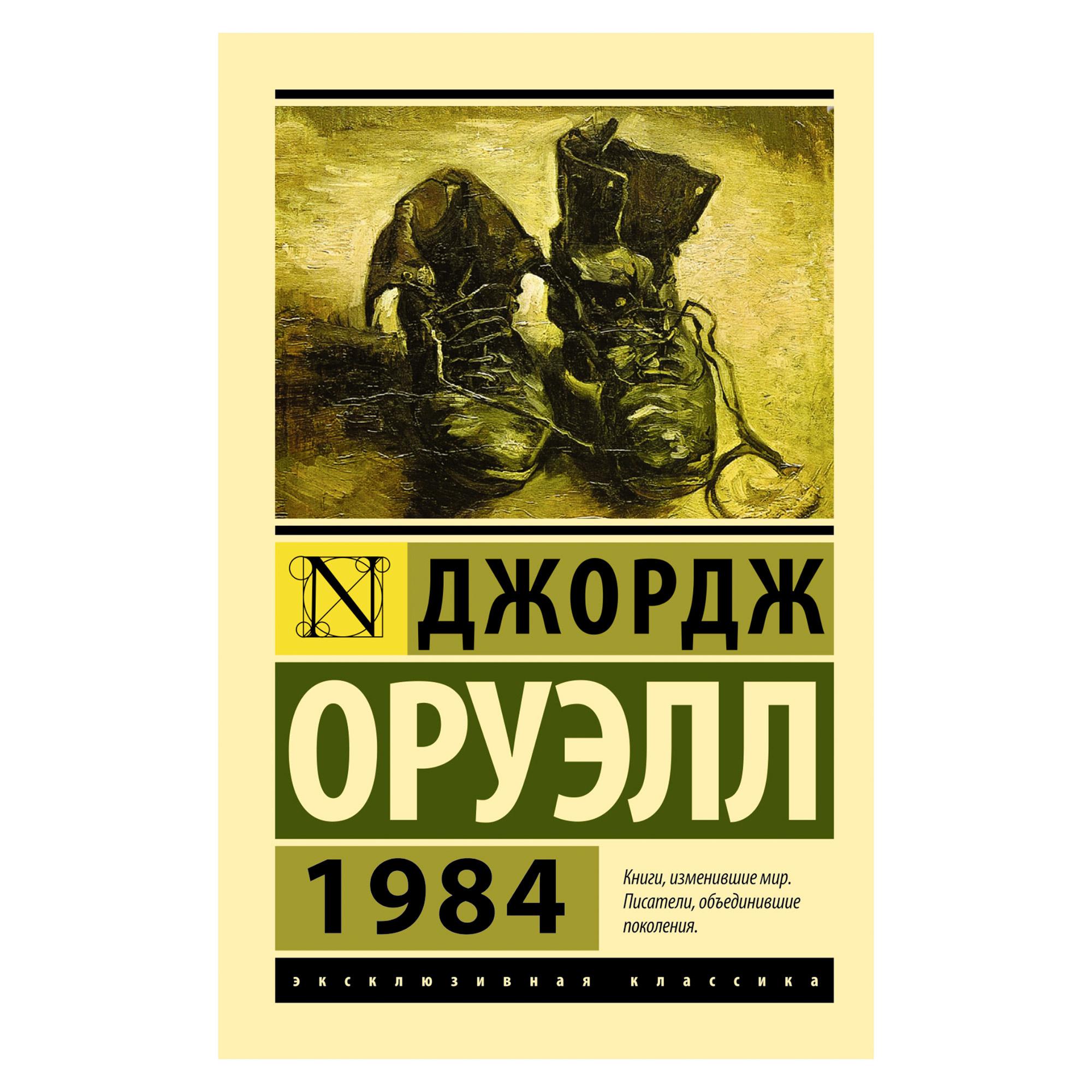 Книга АСТ Джордж Оруэлл 1984
