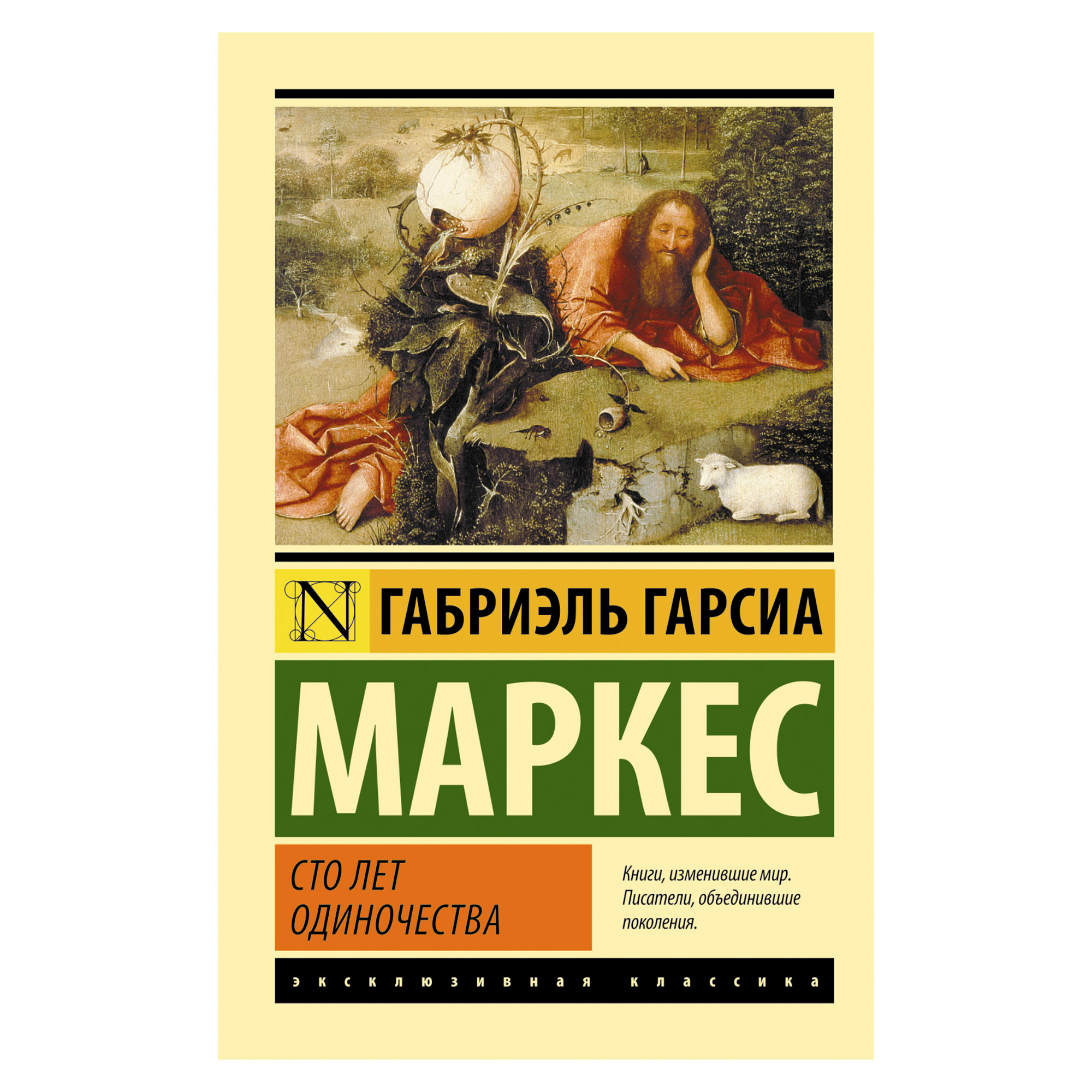 Книга АСТ Гарсиа Маркес Г. Сто лет одиночества гарсиа маркес г габриэль гарсиа маркес комплект из 3 книг